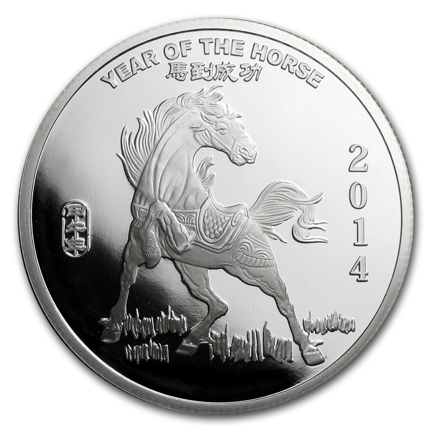 1 oz Silver Round - APMEX (2014 Year of the Horse)
