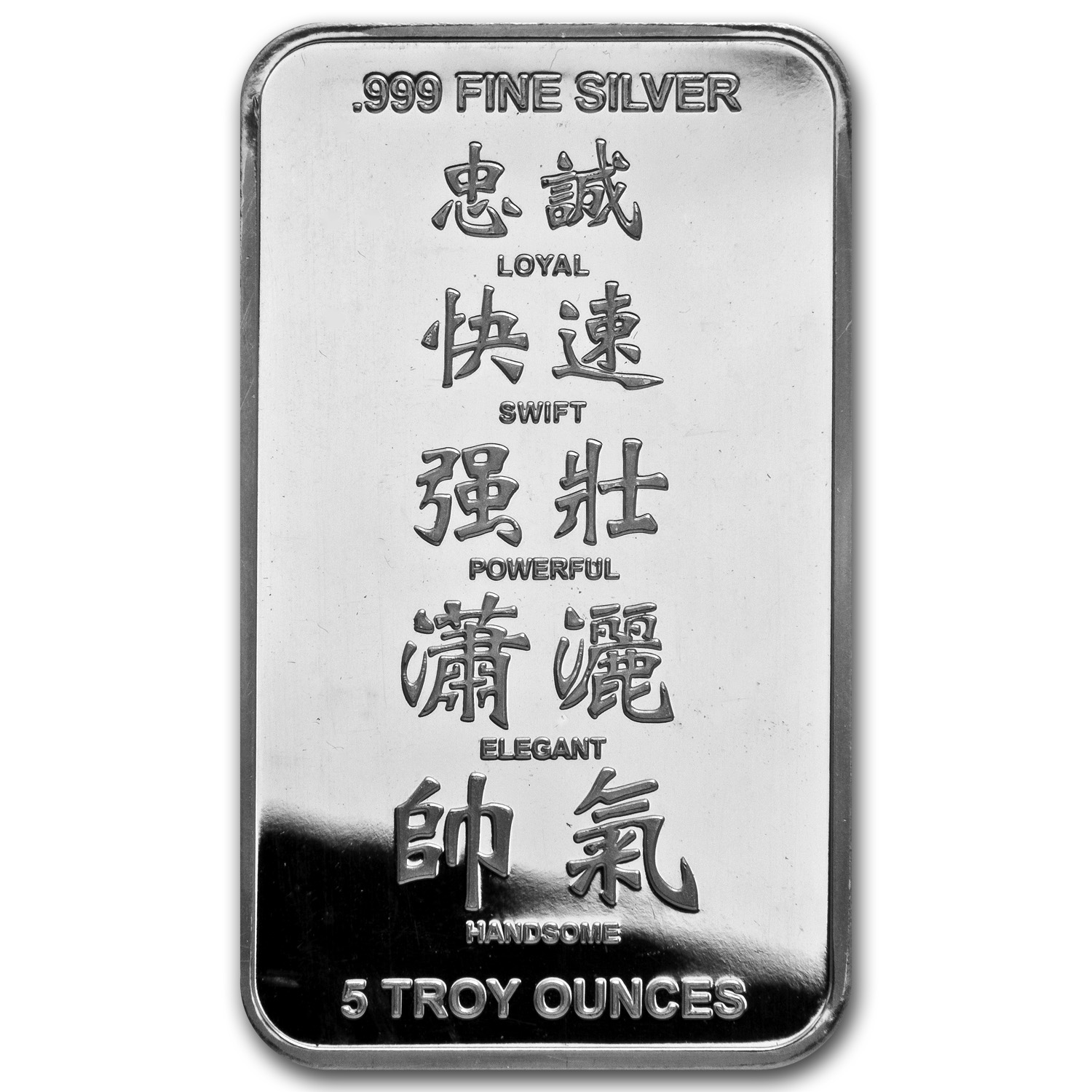 5 oz Silver Bars - APMEX (2014 Year of the Horse)