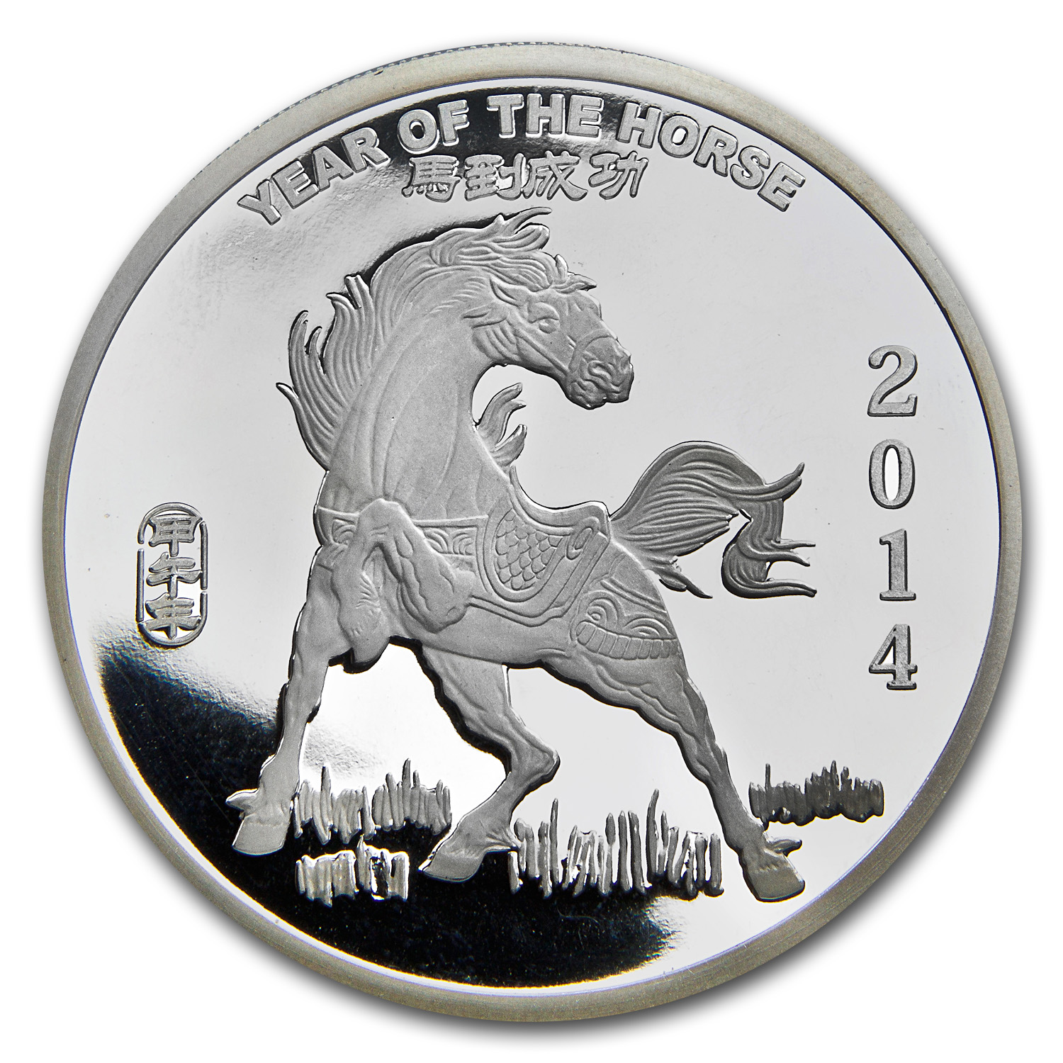 5 oz APMEX 2014 Year of the Horse Silver Round .999 Fine