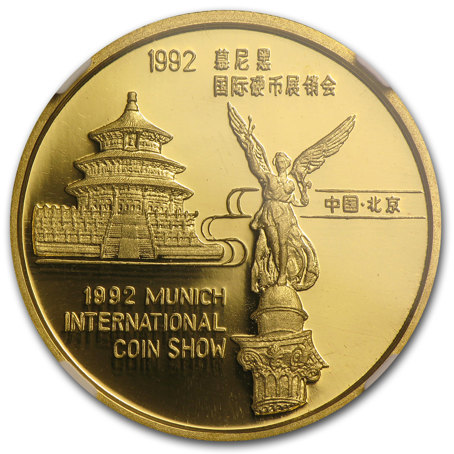 1992 1/2 oz Gold Chinese Panda Munich Coin Fair Medal NGC PF-69
