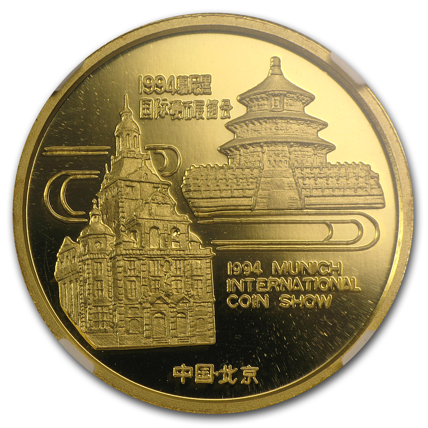 1994 China 1/2 oz Gold Panda PF-69 NGC (Munich Coin Fair Medal)