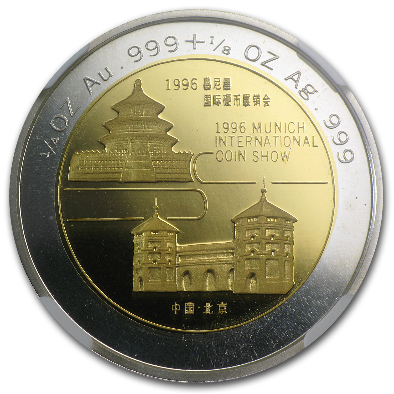 1996 China 1/4 oz Gold Panda PF-69 NGC (Munich Coin Fair Medal)