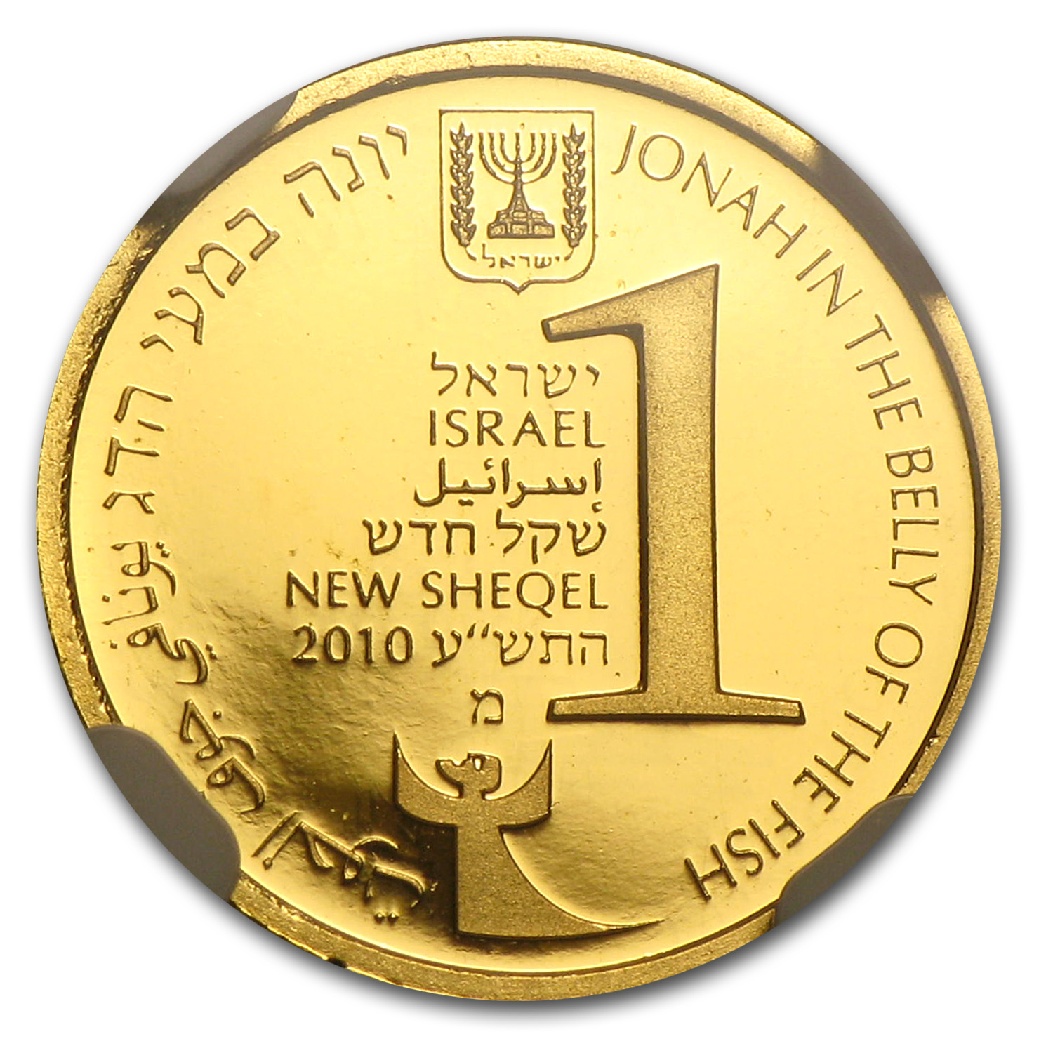 2010 Israel Jonah in the Whale Smallest Gold Coin PF-68 NGC