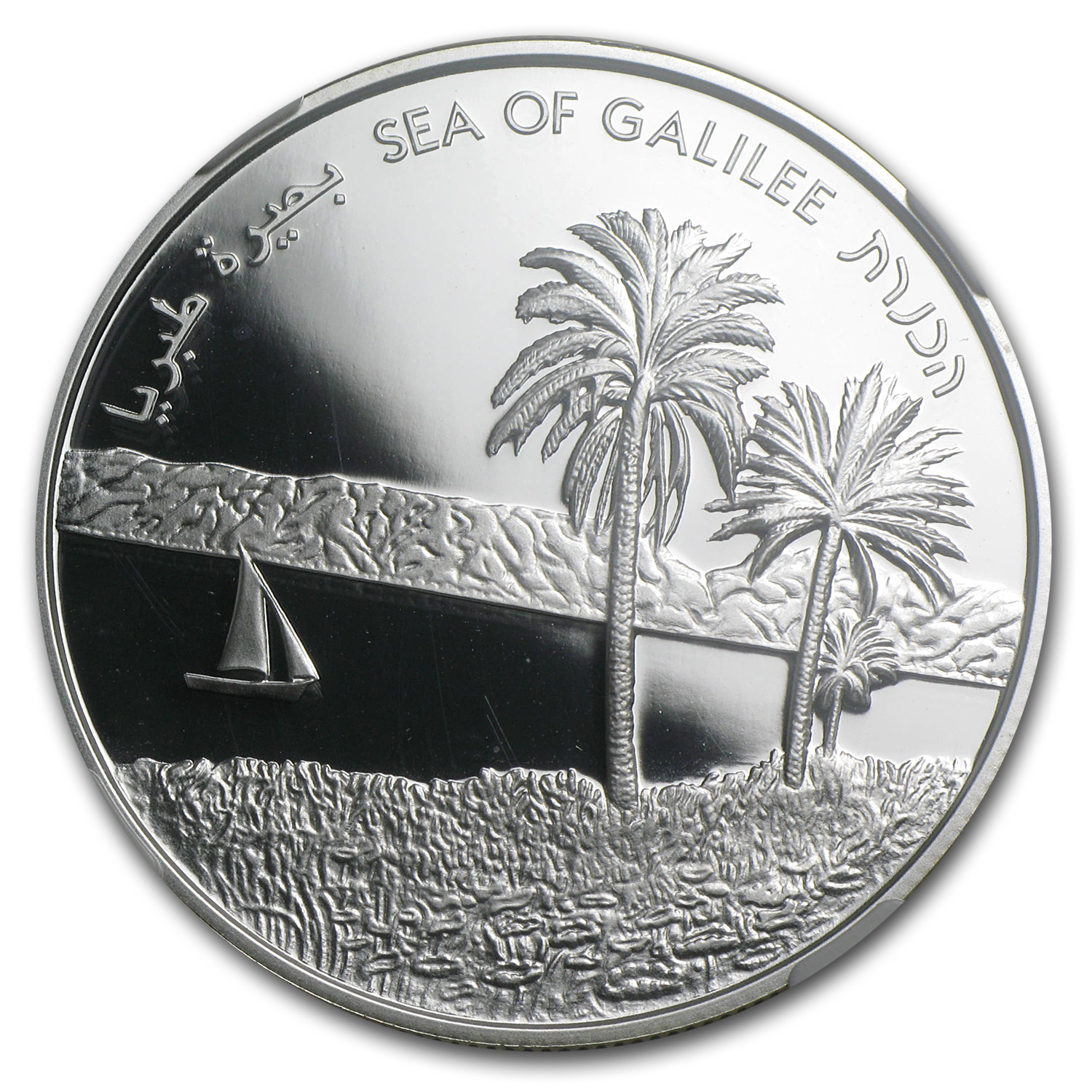 2012 Israel Silver 2 NIS Sea of Galilee PF-69 NGC