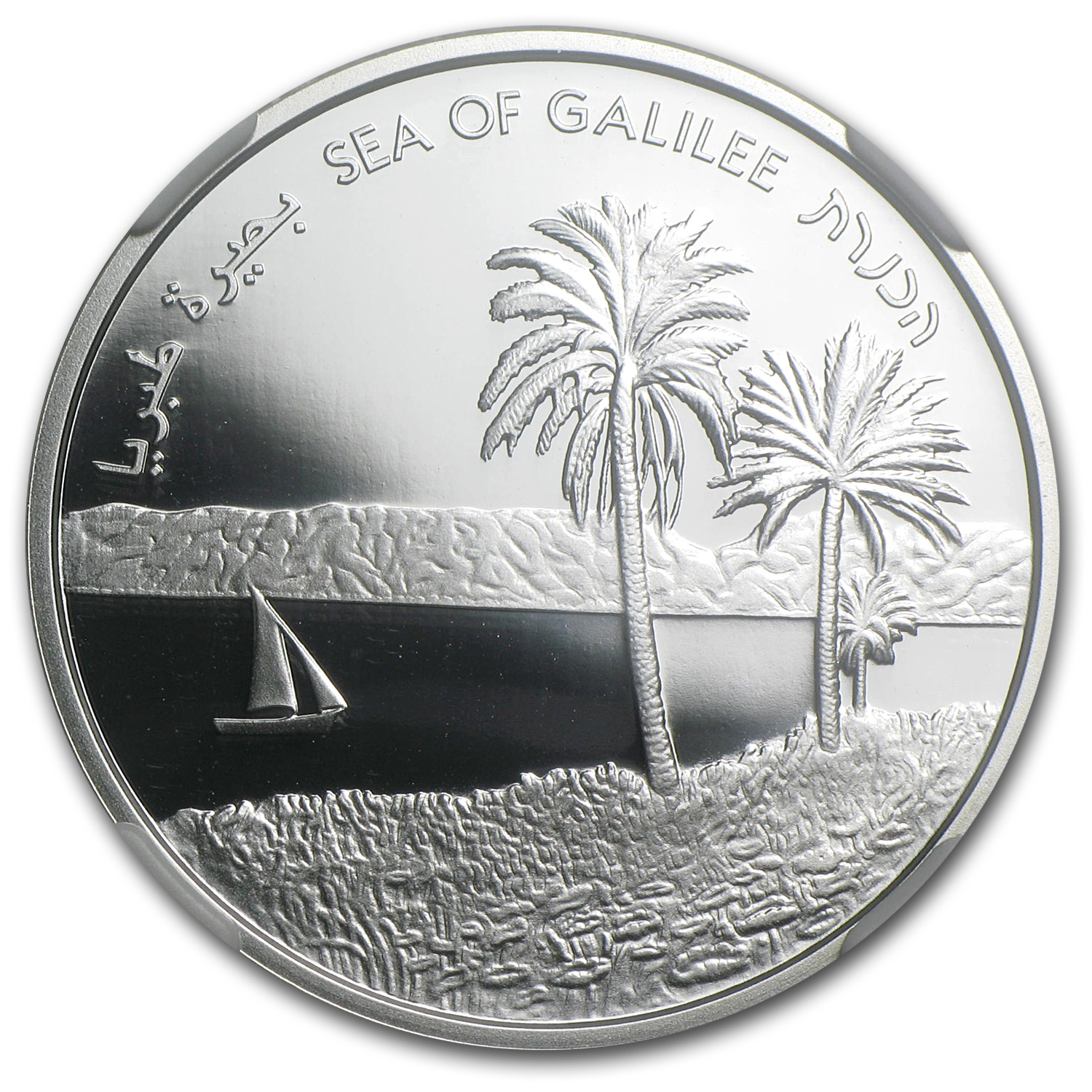 2012 Israel Silver 1 NIS Sea of Galilee MS-69 NGC