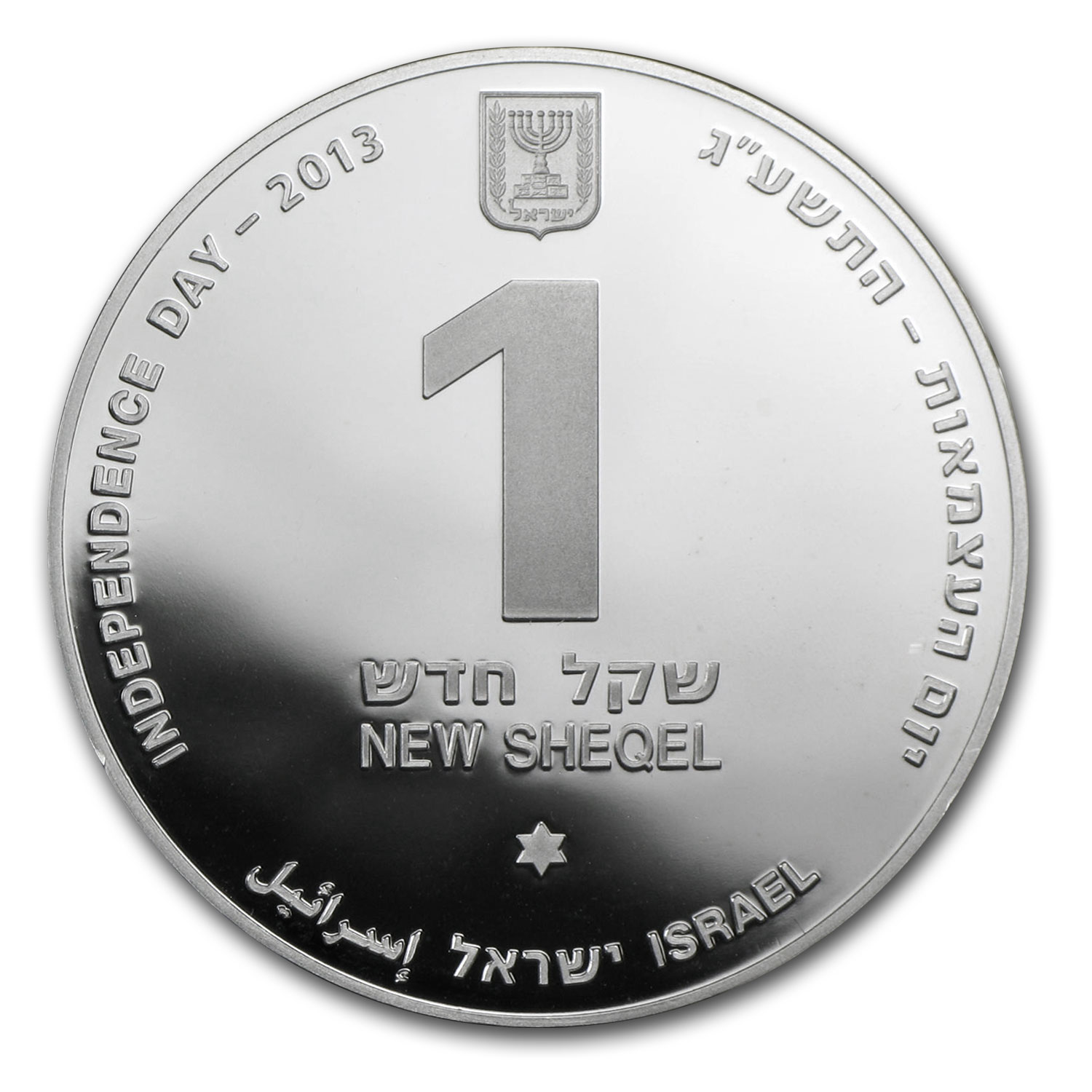 2013 Israel Silver 1 NIS Yad Vashem Proof-Like (w/Box & COA)