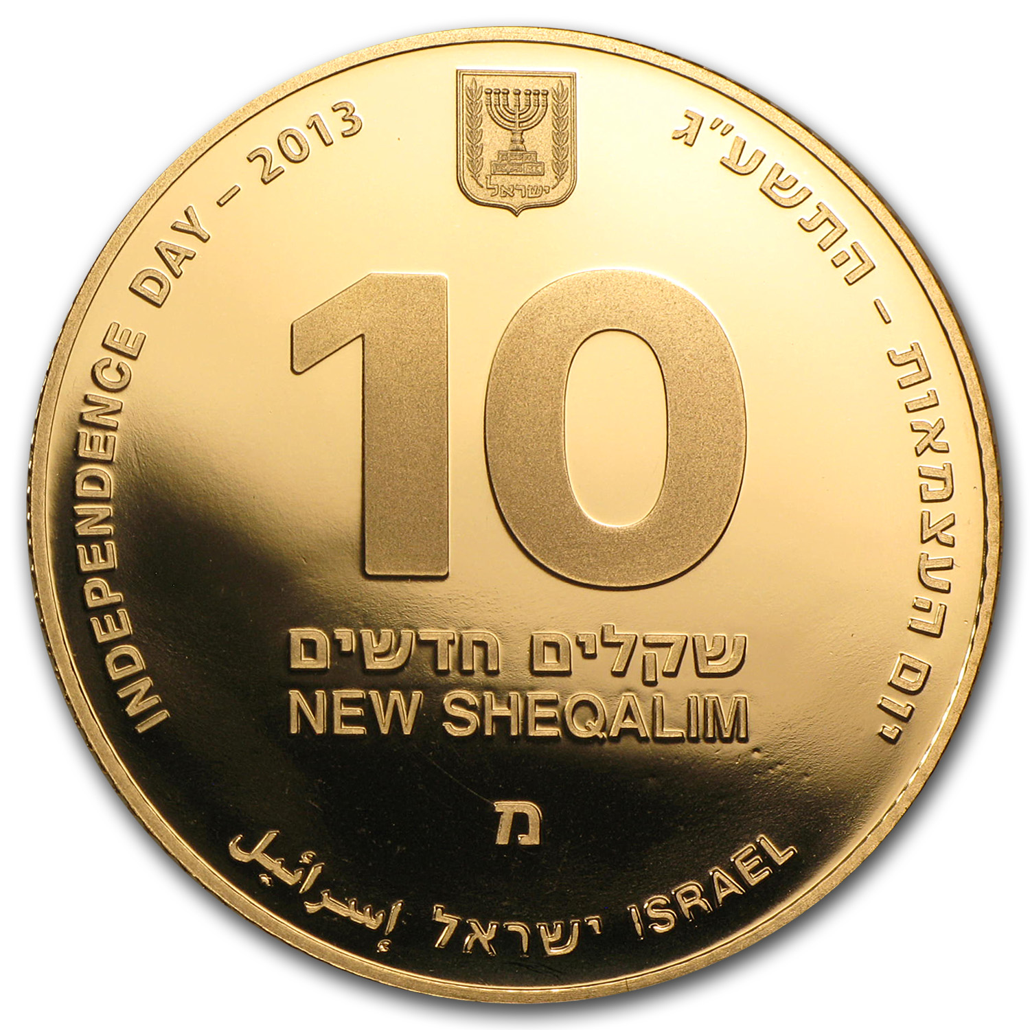 2013 Israel 1/2 oz Gold Yad Vashem 10 NIS Proof (w/box & COA)