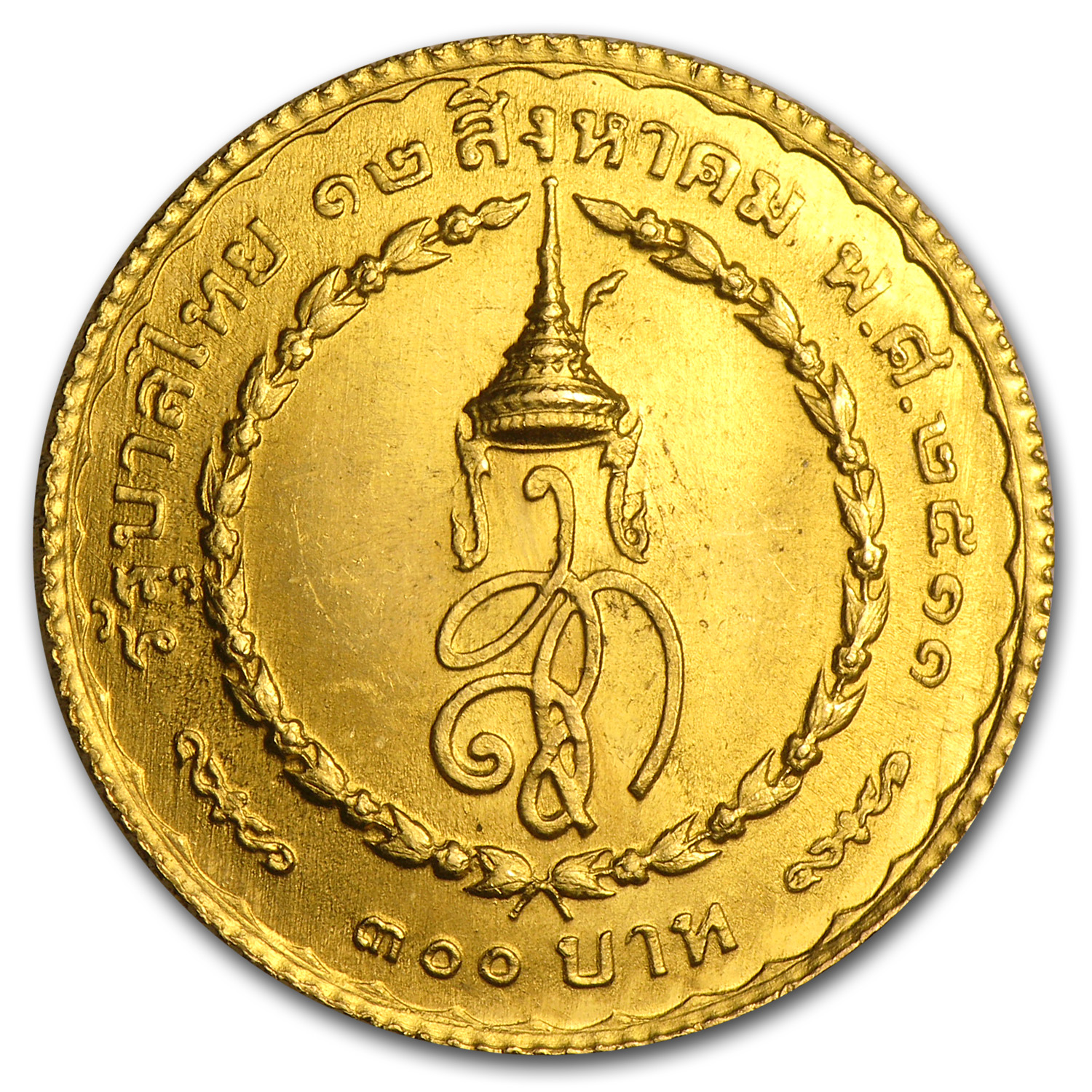 1968 Thailand Gold 300 Baht 36th Birthday of Queen Sinkit
