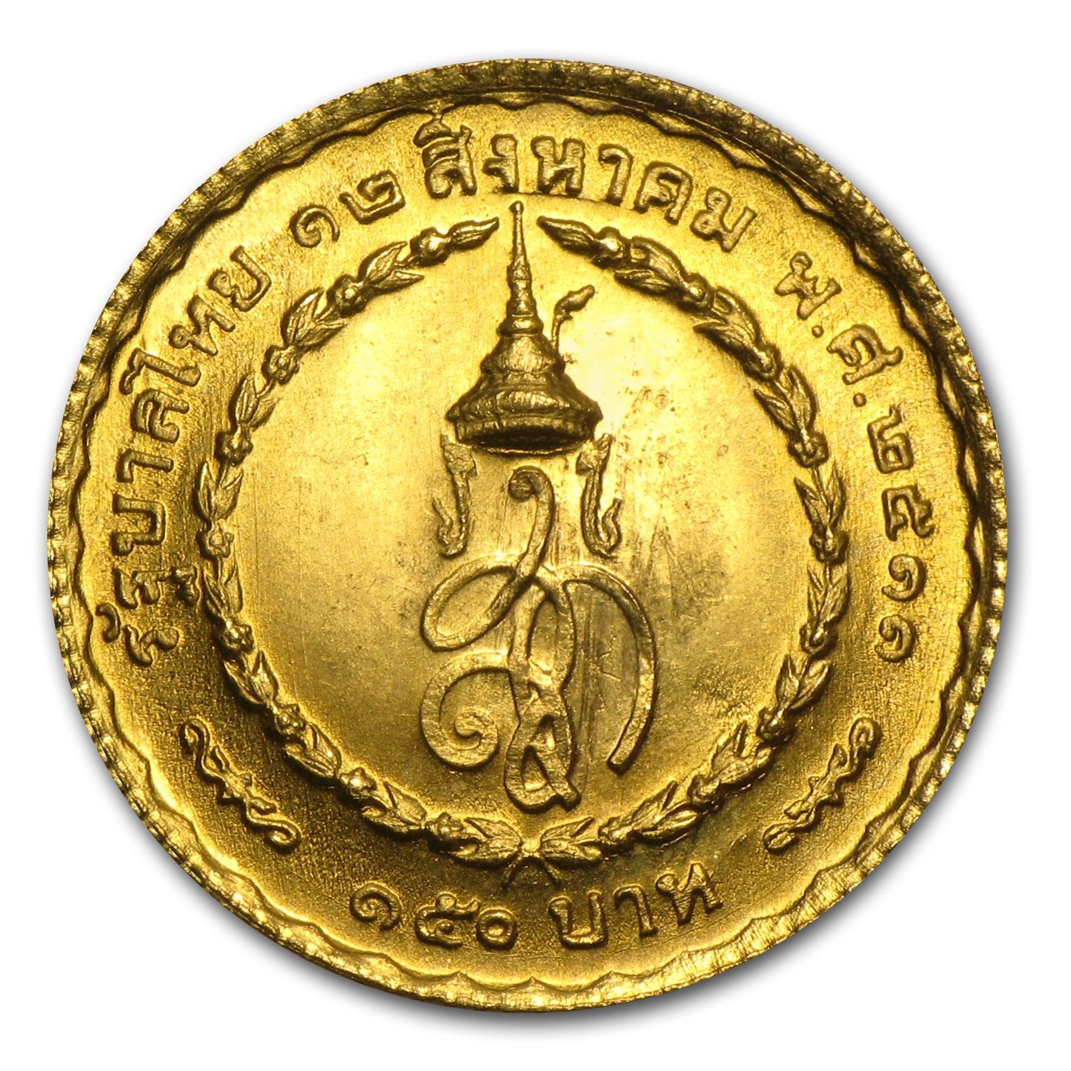 Thailand BE2511/1968 Gold 150 Baht BU