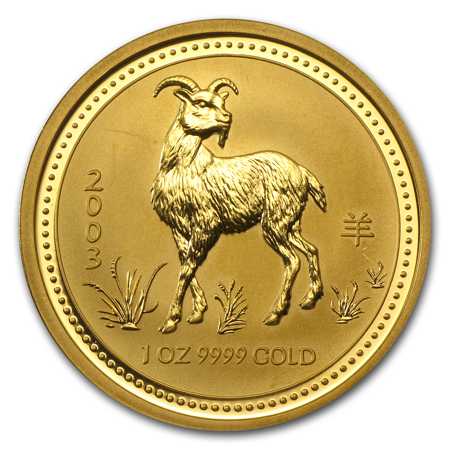 2003 1 oz Gold Year of the Goat Lunar Coin (SI) (Light Abrasions)