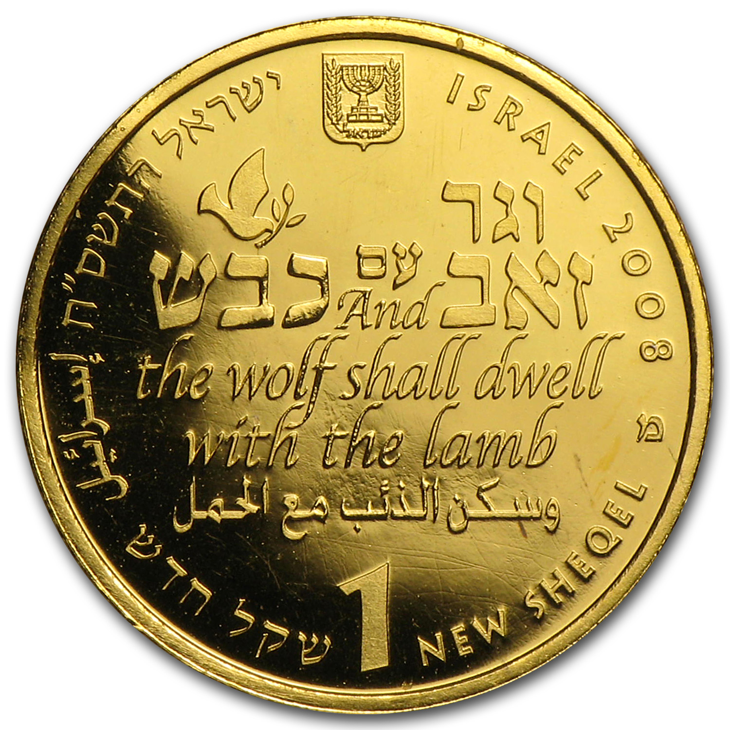 2008 Israel 1/25 oz Gold Wolf & the Lamb (Damaged)