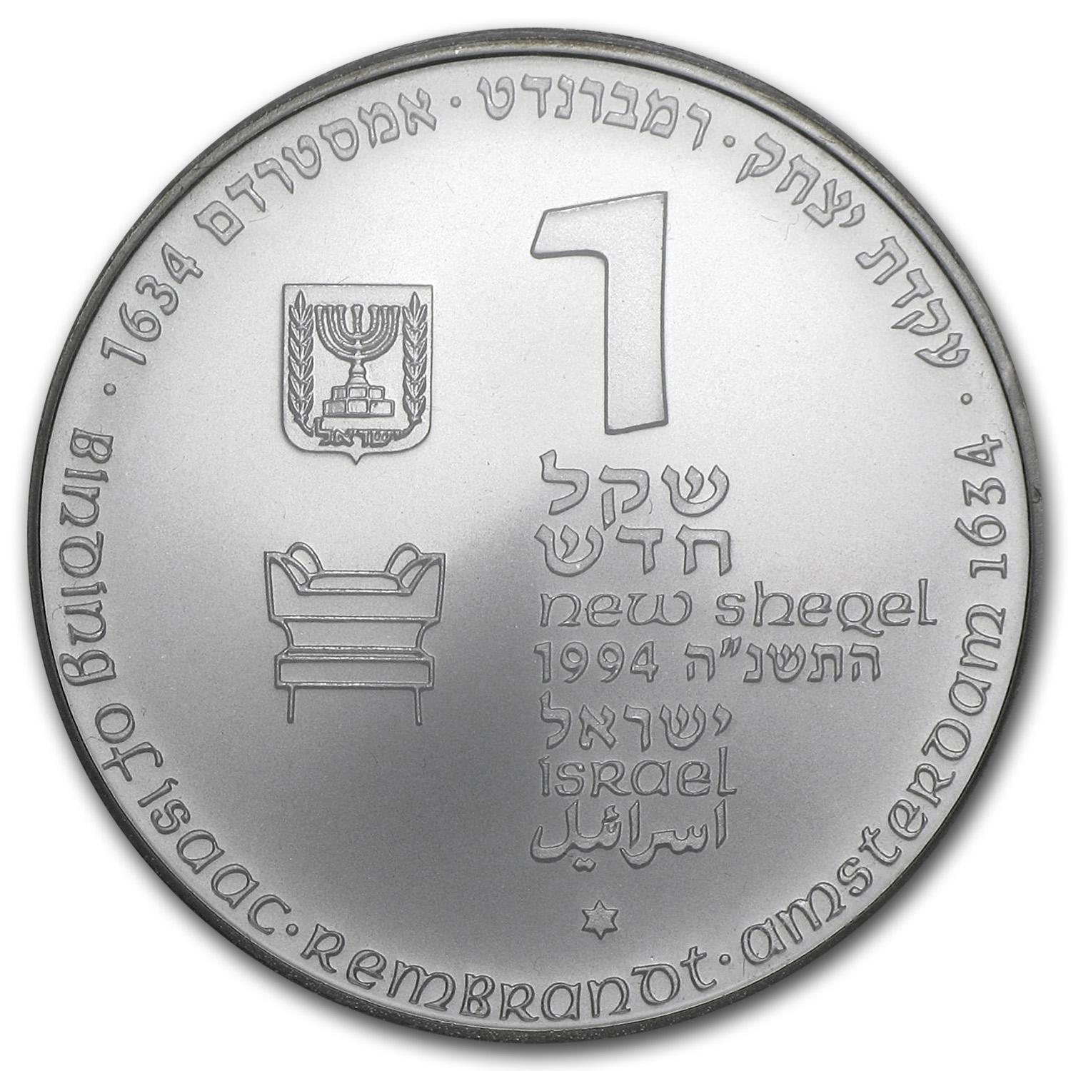 1994 Israel Silver 1 NIS Binding of Isaac Proof-like