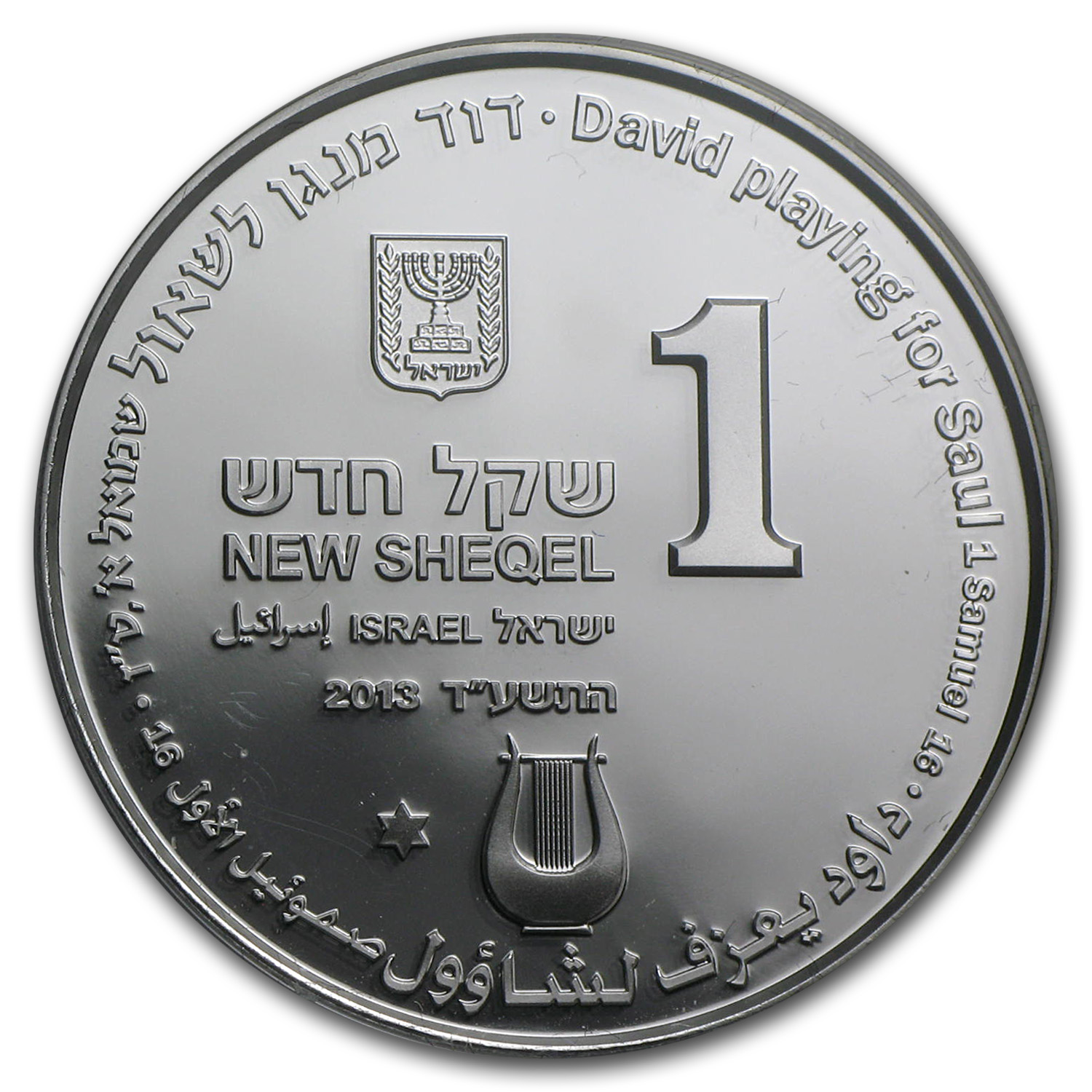 2013 Israel David Playing for Saul Proof-Like Silver 1 NIS Coin
