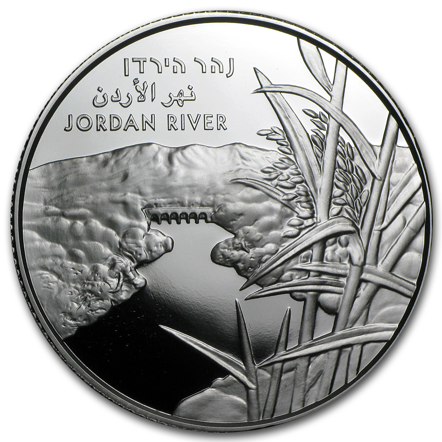 2013 Israel The Jordan River Silver 2 NIS Proof