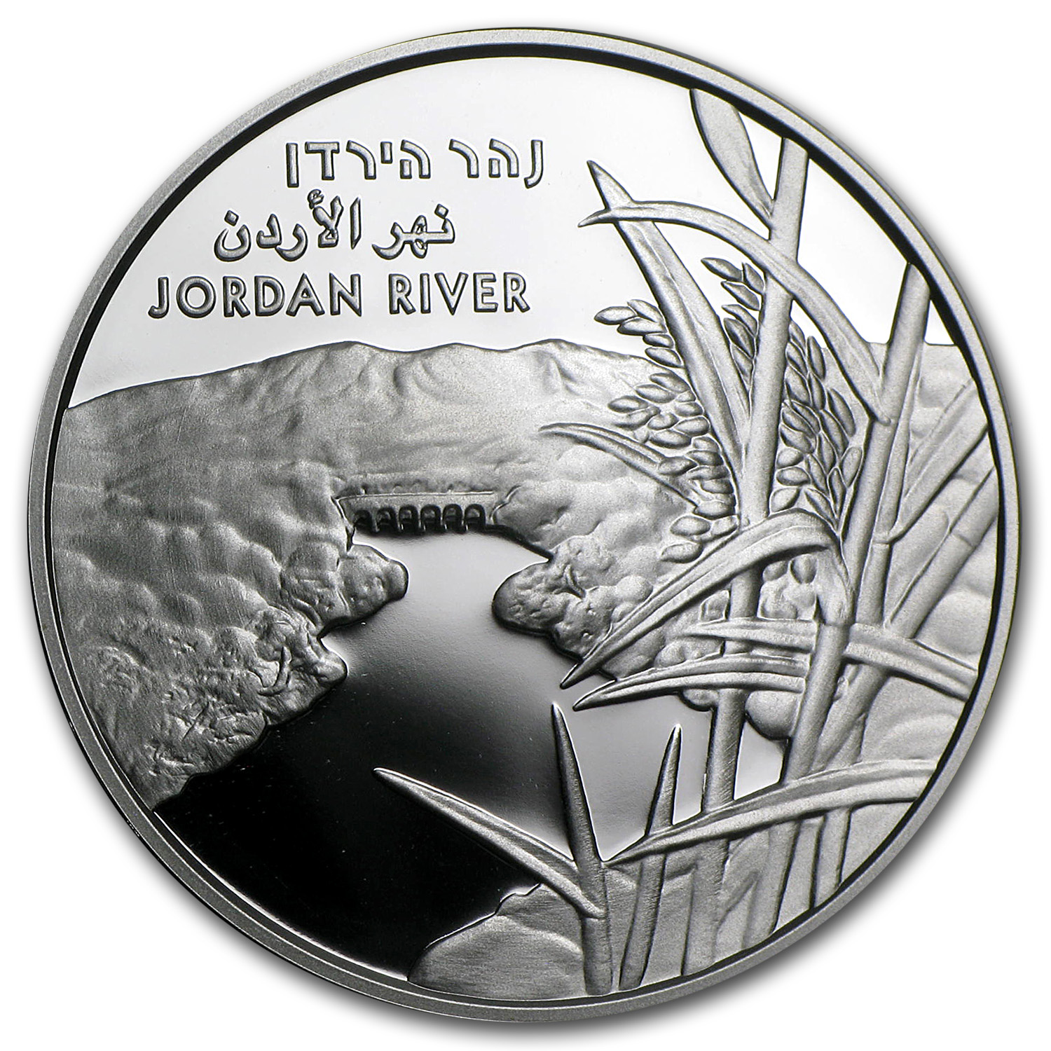2013 Israel The Jordan River Proof-Like Silver 1 NIS Coin