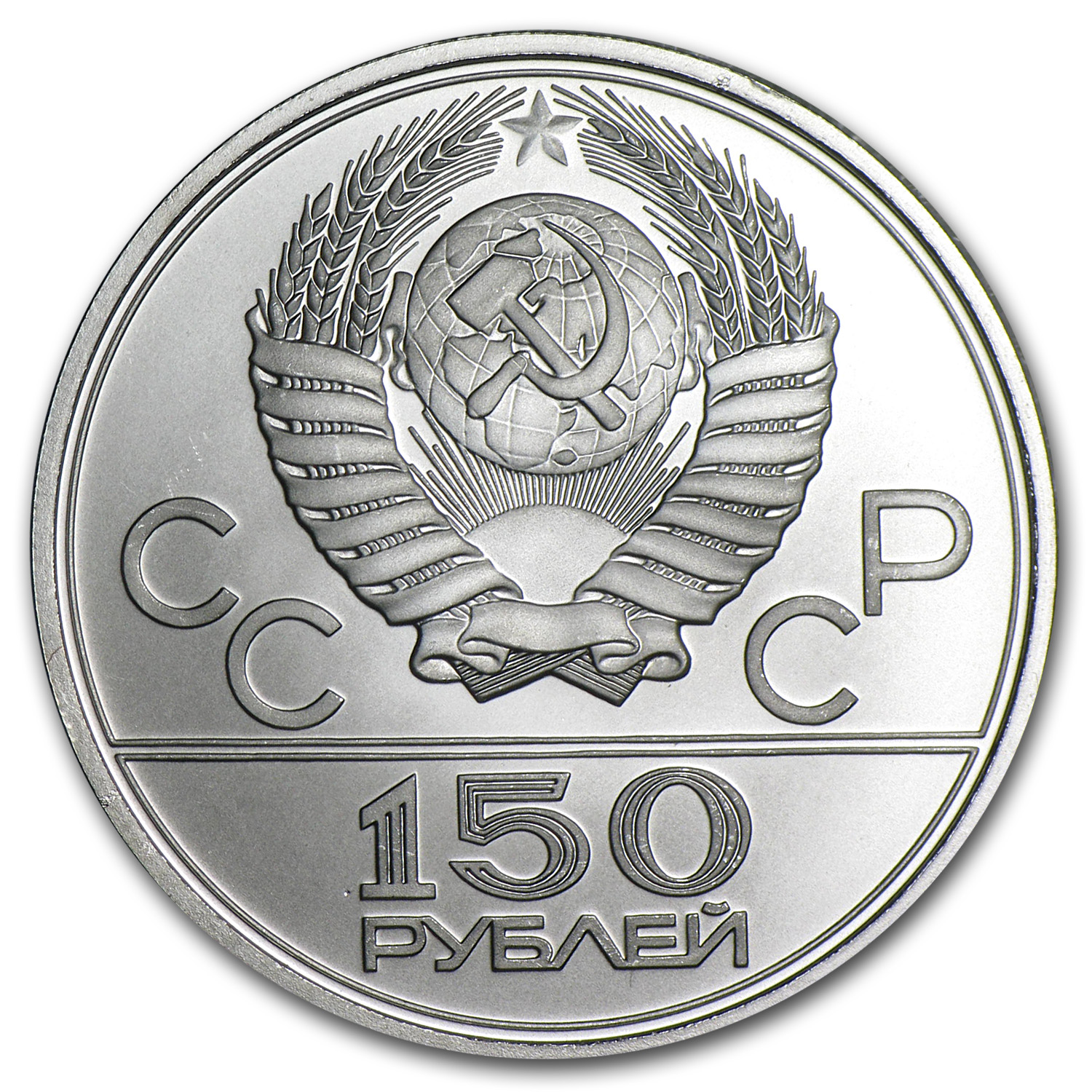 1979 Russia Platinum 150 Roubles (Chariot Race, .999 Fine)