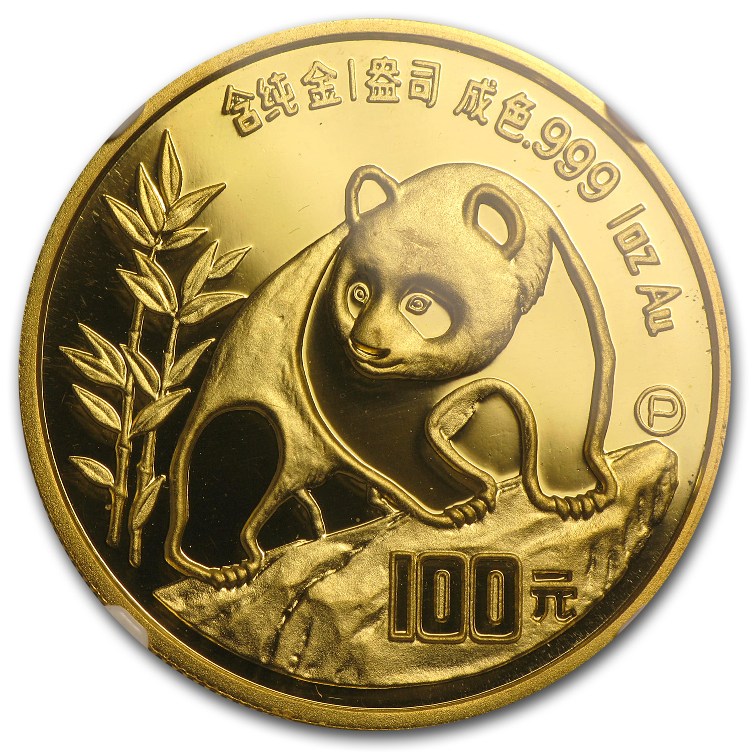 1990 China 1 oz Proof Gold Panda PF-67 NGC