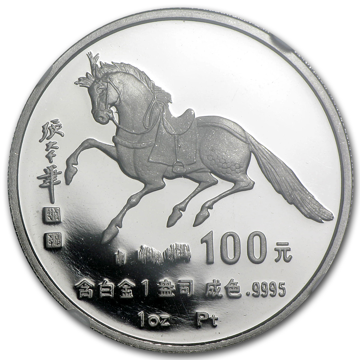1990 China 1 oz Proof Platinum Horse 100 Yuan PF-69 NGC