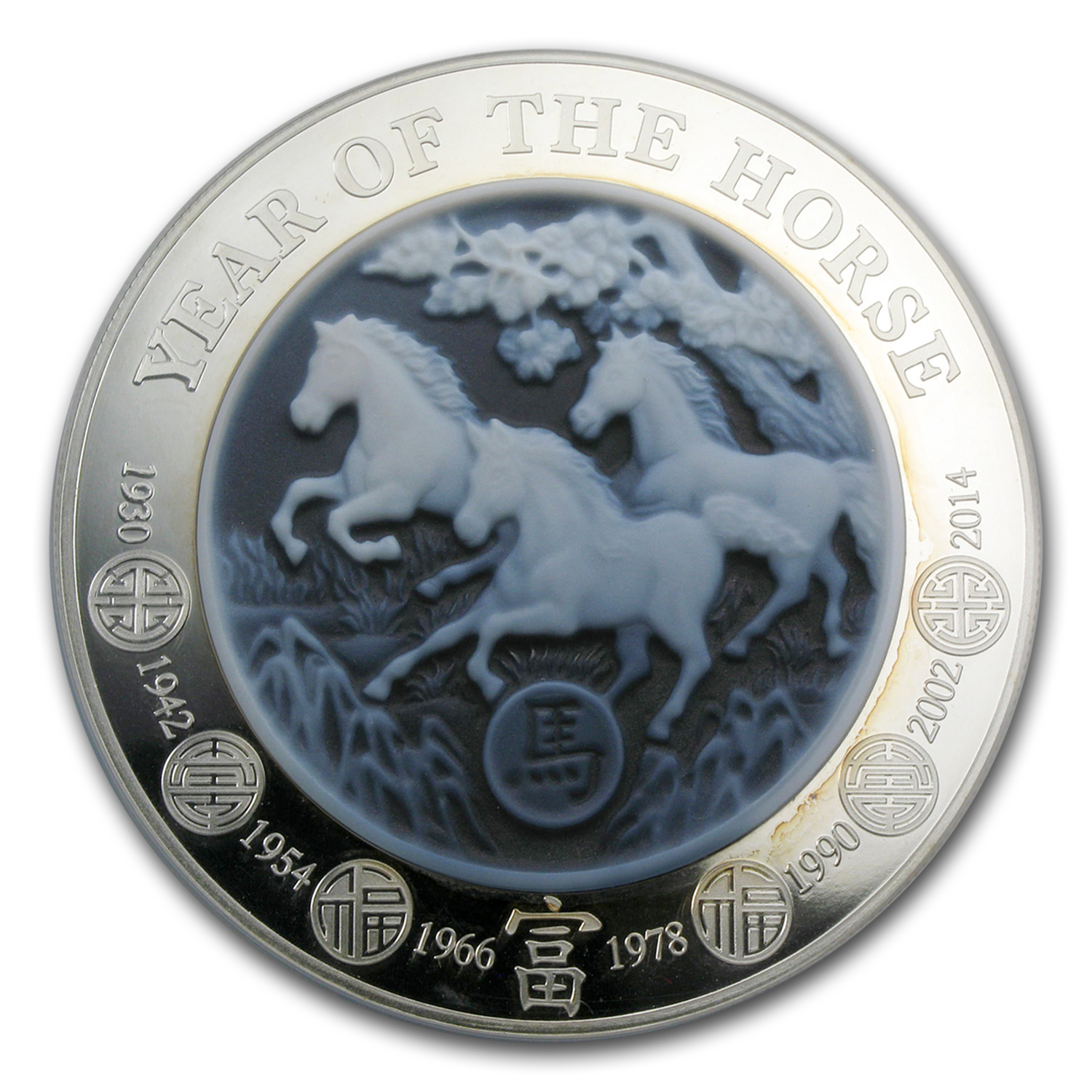 Rwanda 2014 3 oz Silver Proof Lunar Year of the Horse - Agate