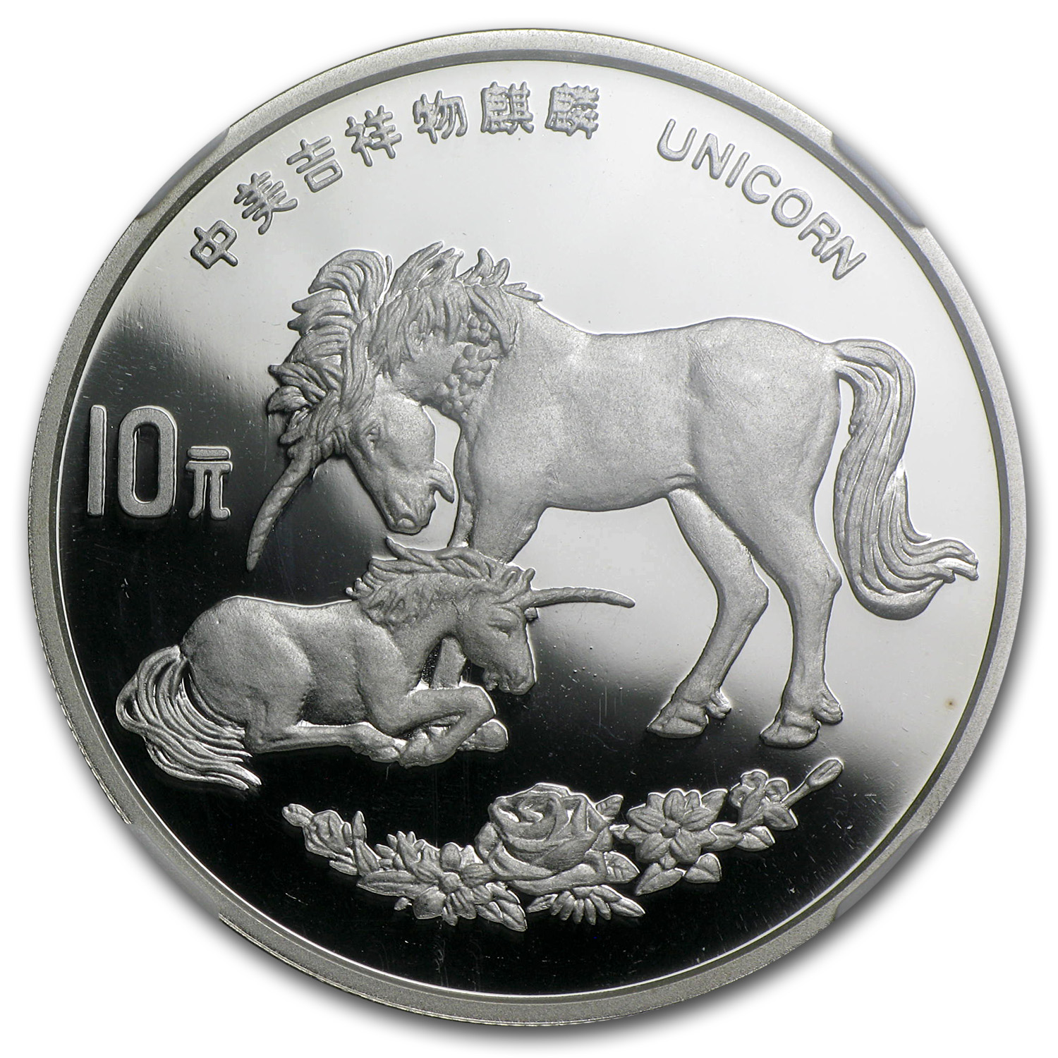 China 1995 (10 Yuan Unicorn) - Proof Silver Coin PF-69 NGC