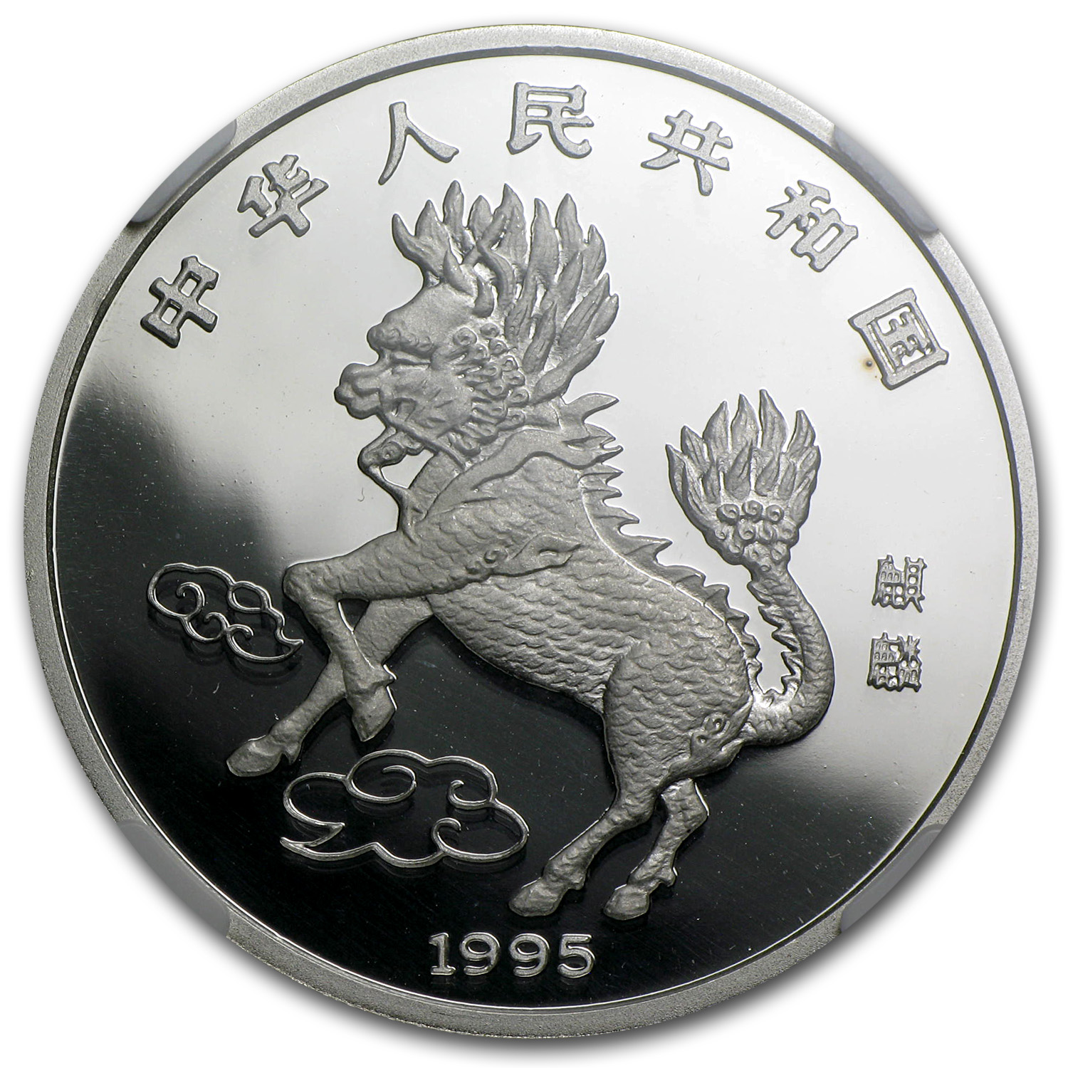 1995 China 1 oz Silver 10 Yuan Unicorn PF-69 NGC