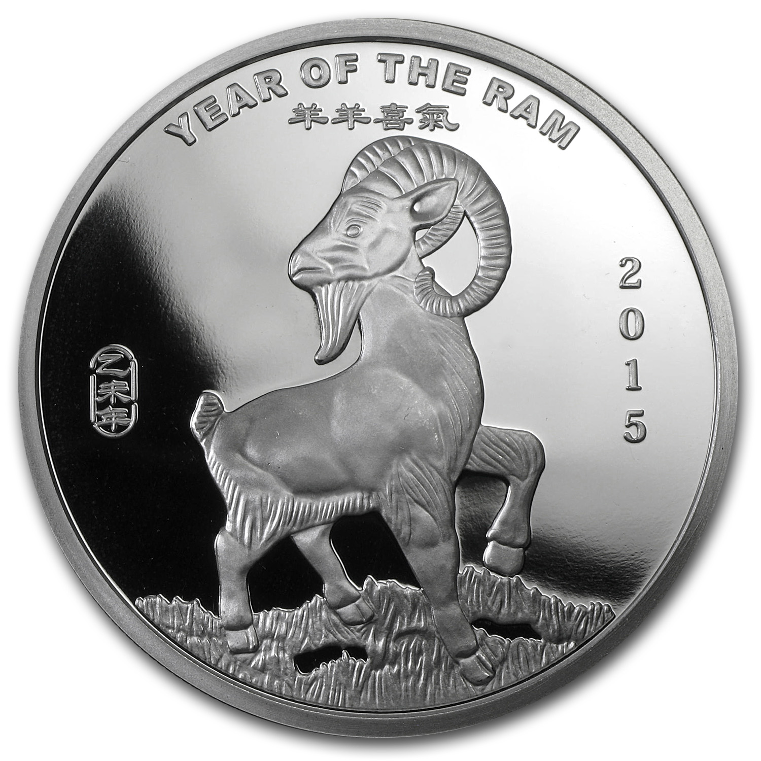 2 oz Silver Round - APMEX (2015 Year of the Ram)
