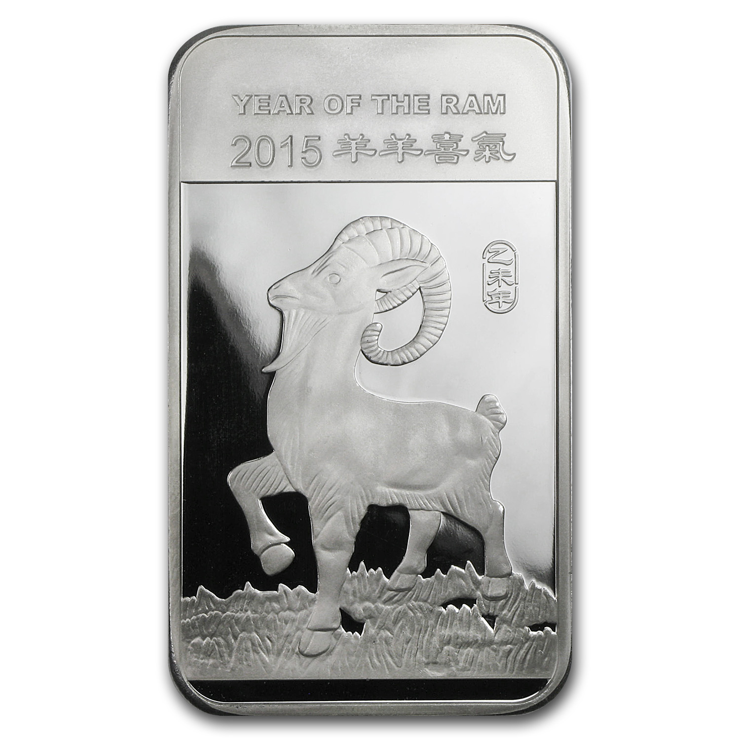 5 oz Silver Bar - APMEX (2015 Year of the Ram)