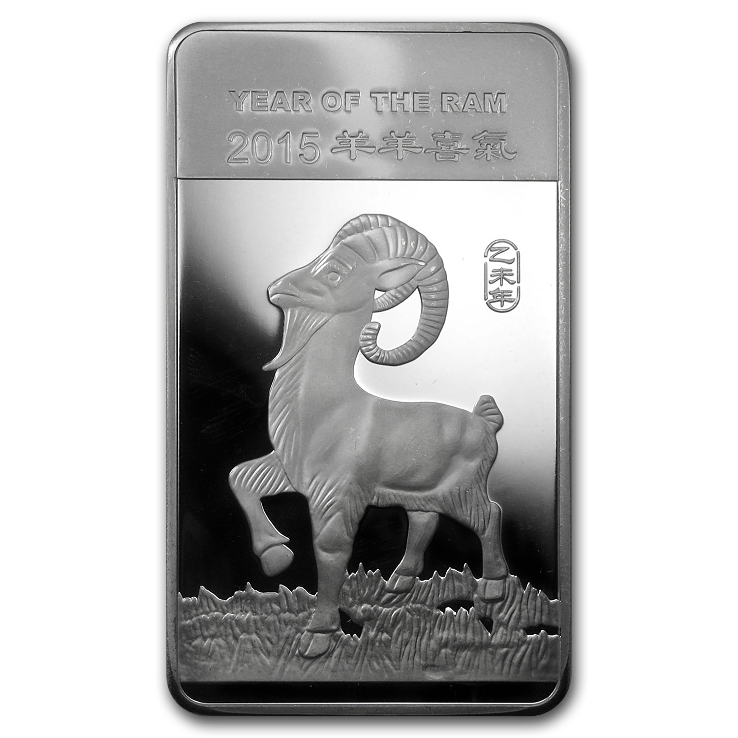 10 oz Silver Bar - APMEX (2015 Year of the Ram)