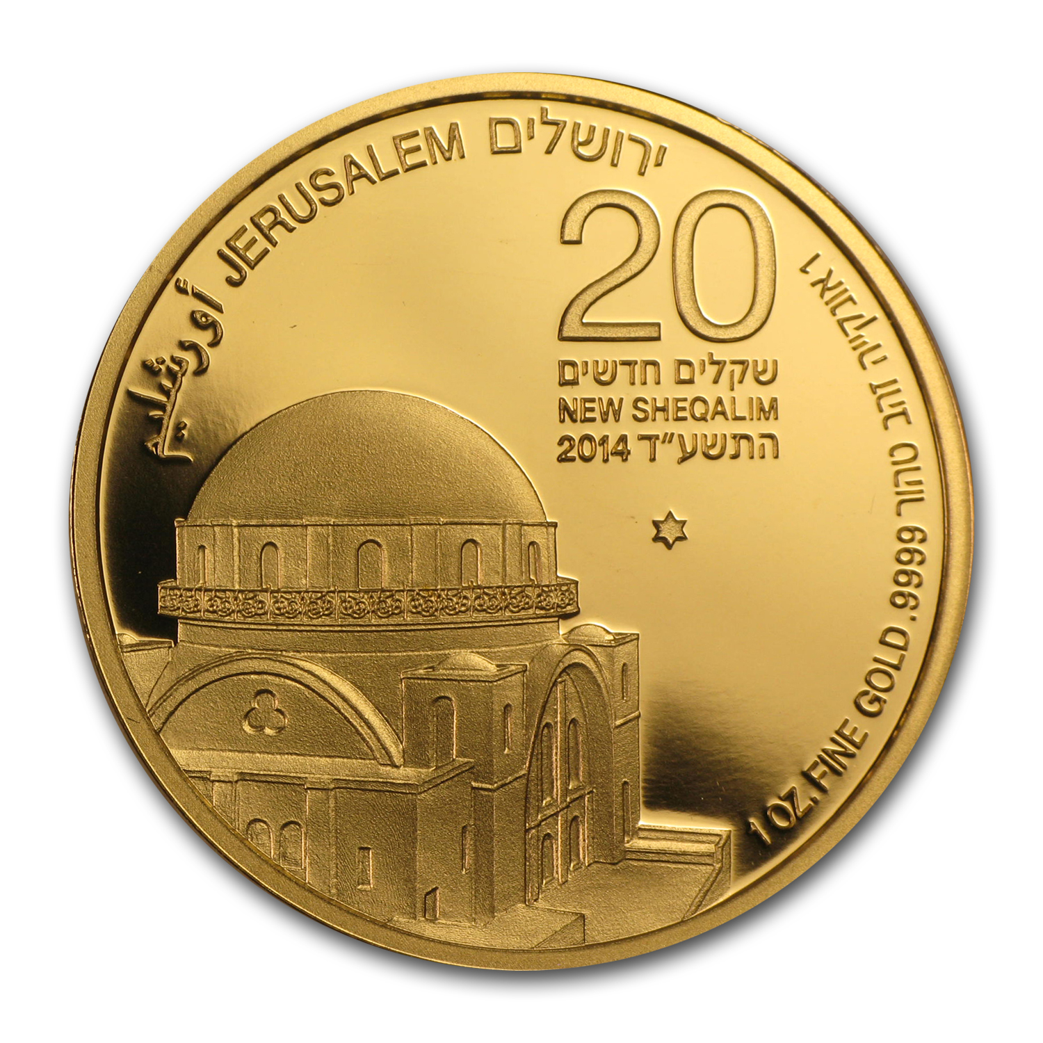 2014 1 oz Gold Israel Hurva Synagogue Bullion Coin