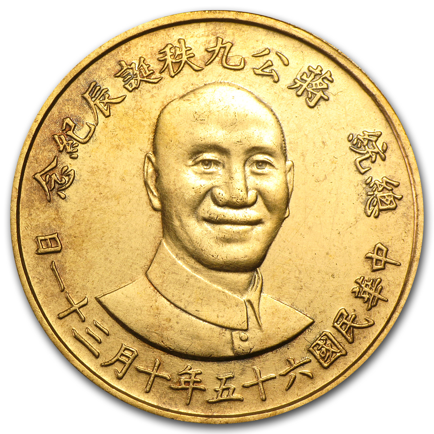 1976 Republic Of China Gold 2000 Yuan Chiang Kai Shek