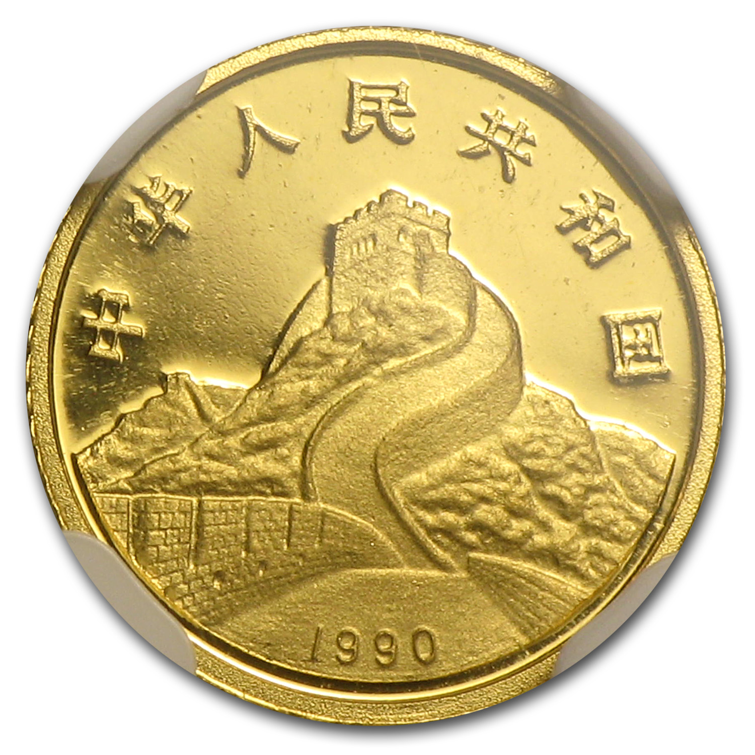 China 1990 1 gram Gold Dragon & Phoenix Coin PF-67 NGC