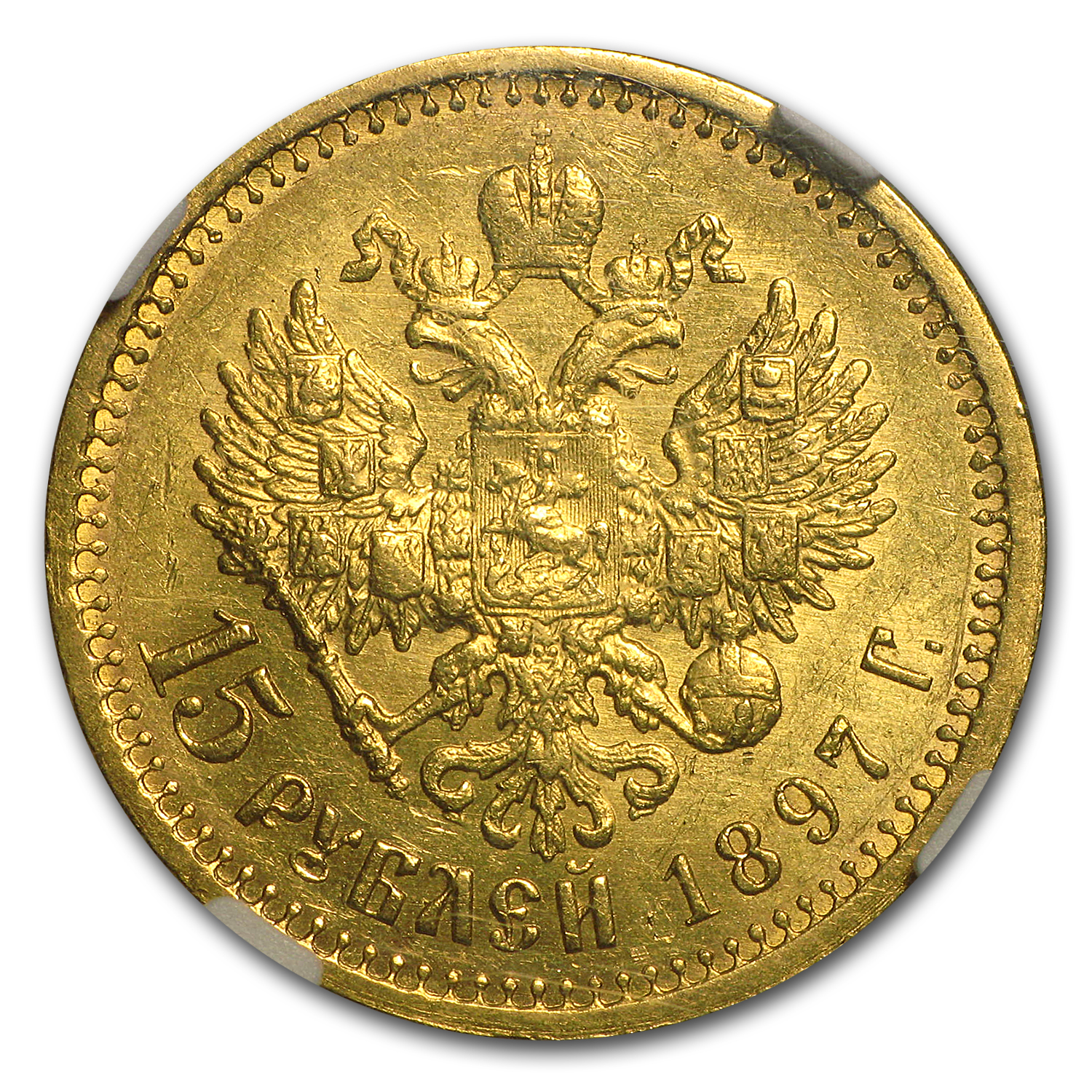 1897 Russia Gold 15 Roubles AU-55 NGC