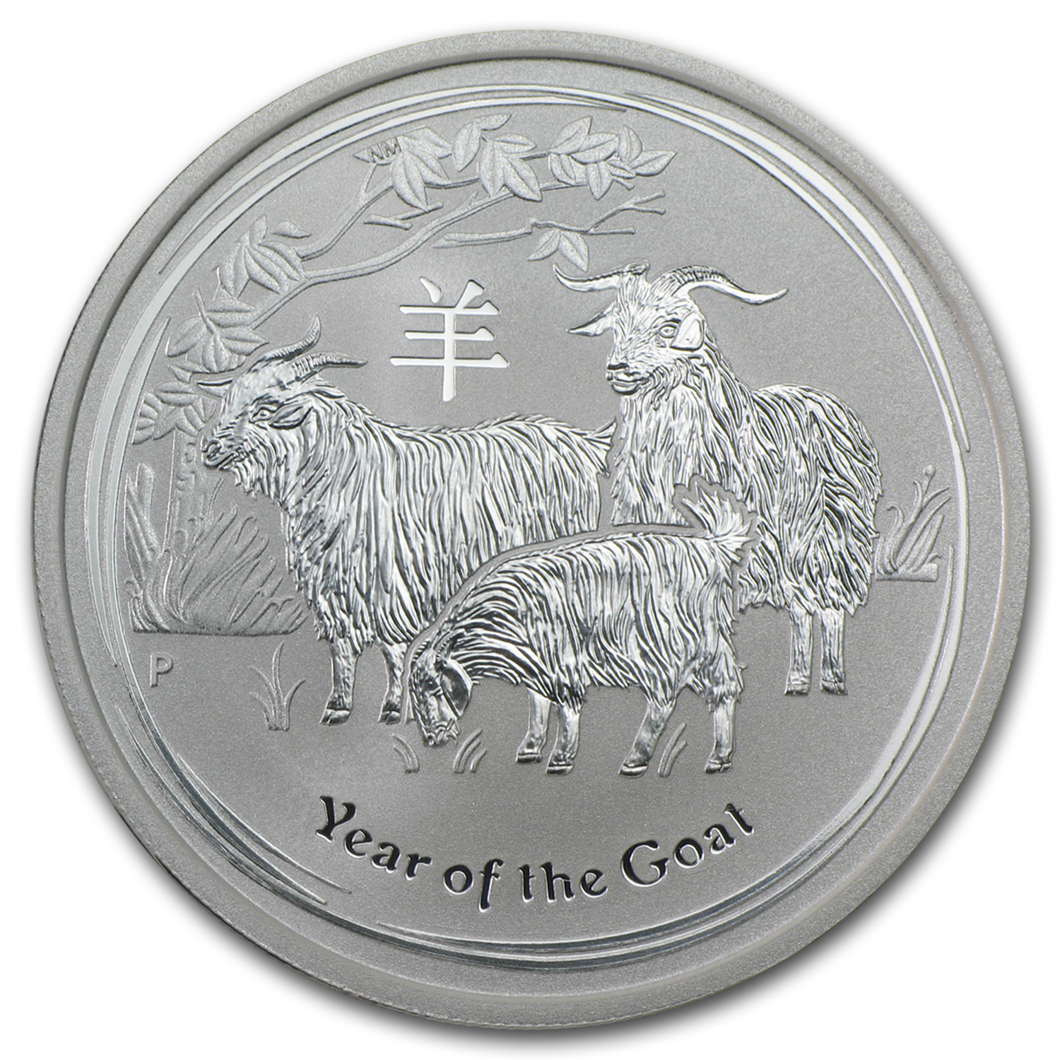 2015 1/2 oz Silver Australian Year of the Goat BU