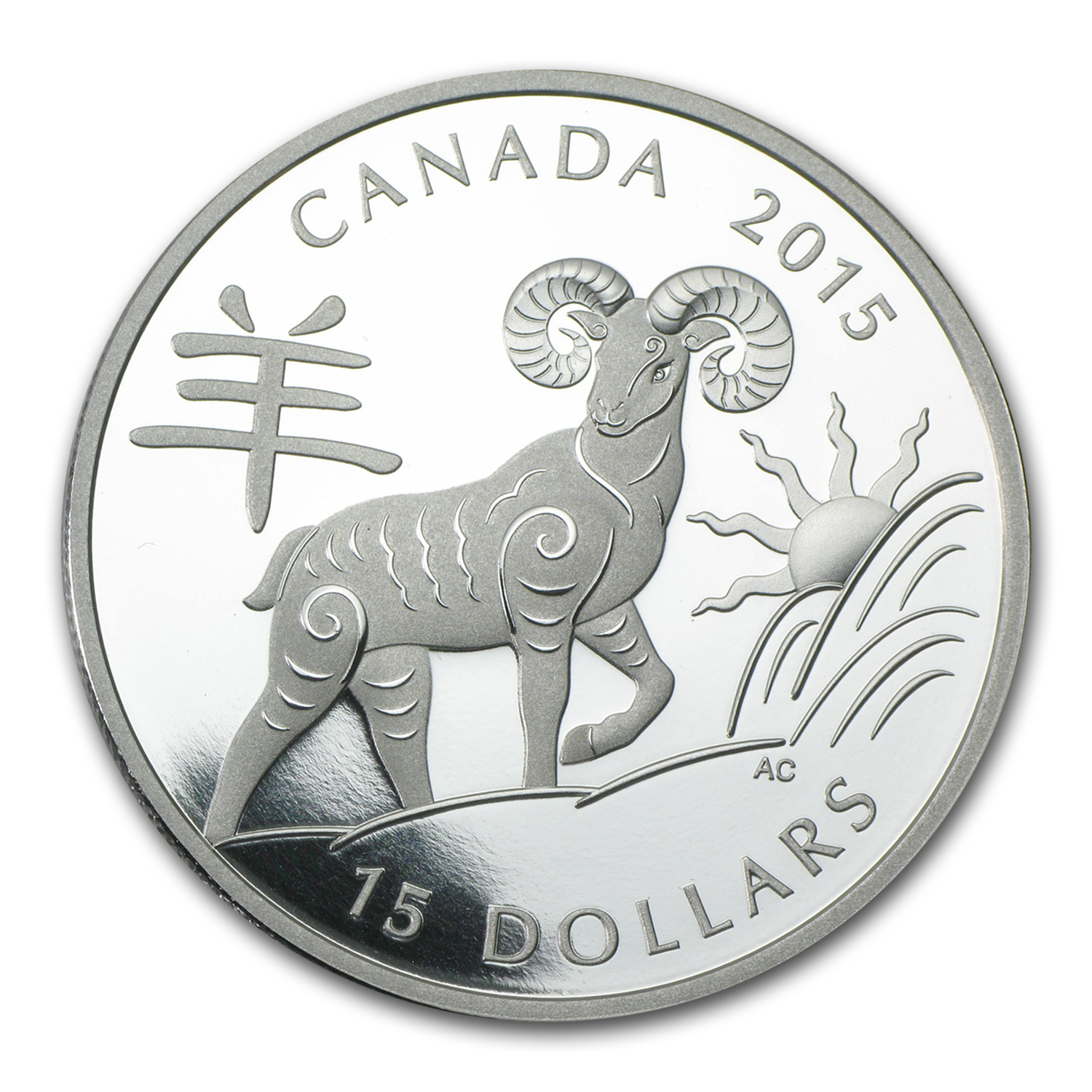 2015 Canada 1 oz Silver $15 Lunar Year of the Sheep Proof