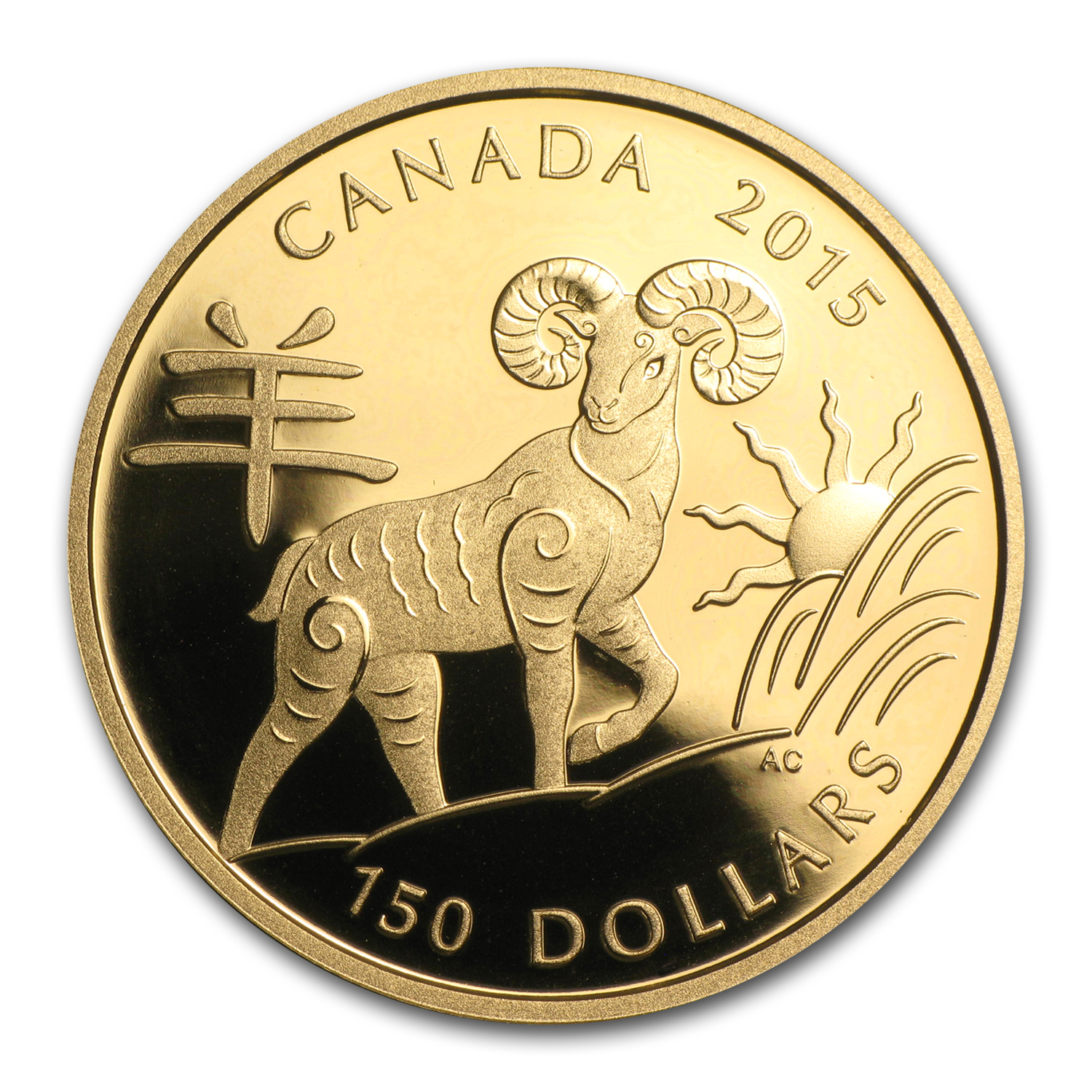 2015 Gold Canadian $150 Lunar Year of the Sheep (w/Box & COA)