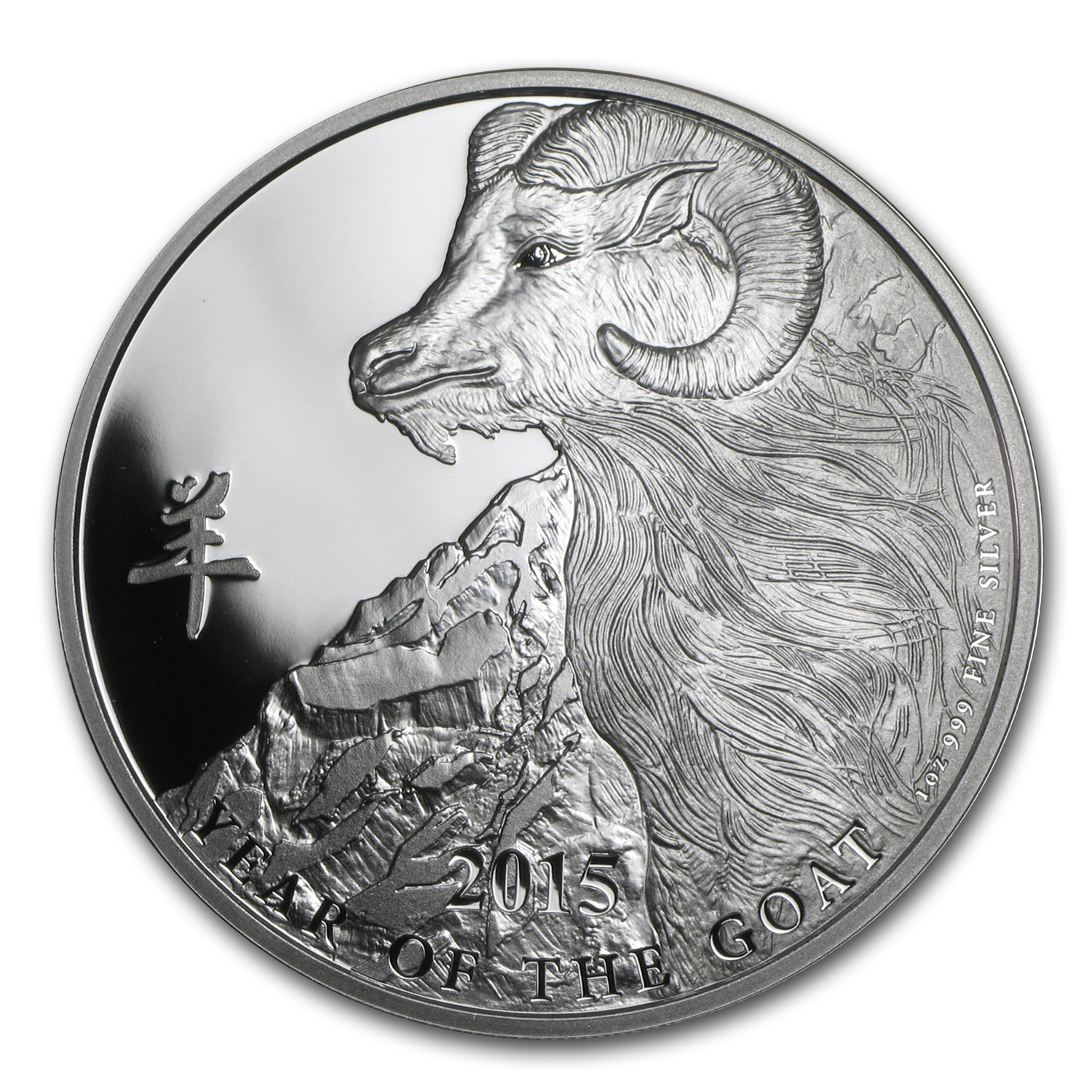 2015 Niue 1 oz Silver $2 Lunar Goat Proof (Engraved, w/Box & COA)