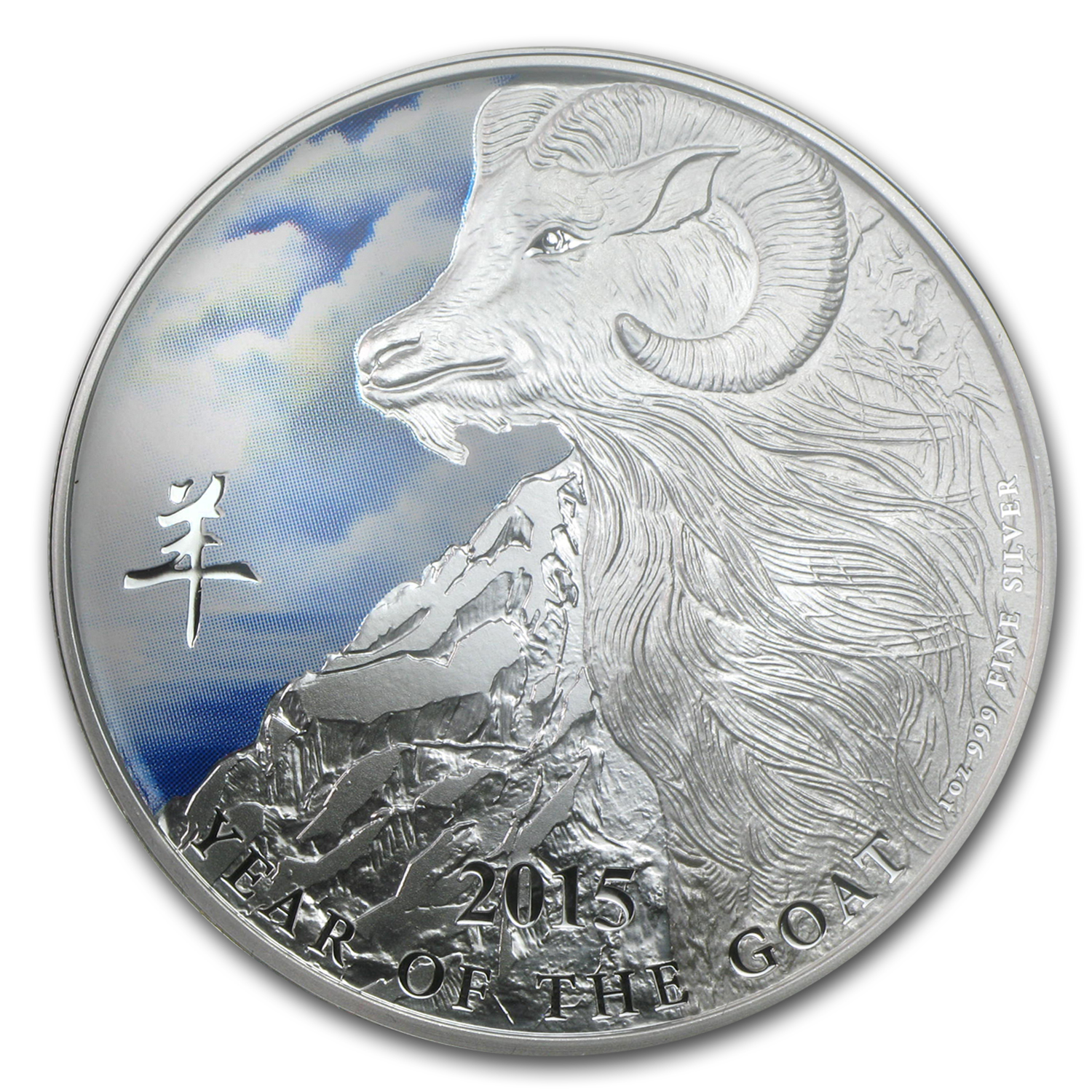 2015 1 oz Silver Niue $2 Lunar Goat (Colorized)