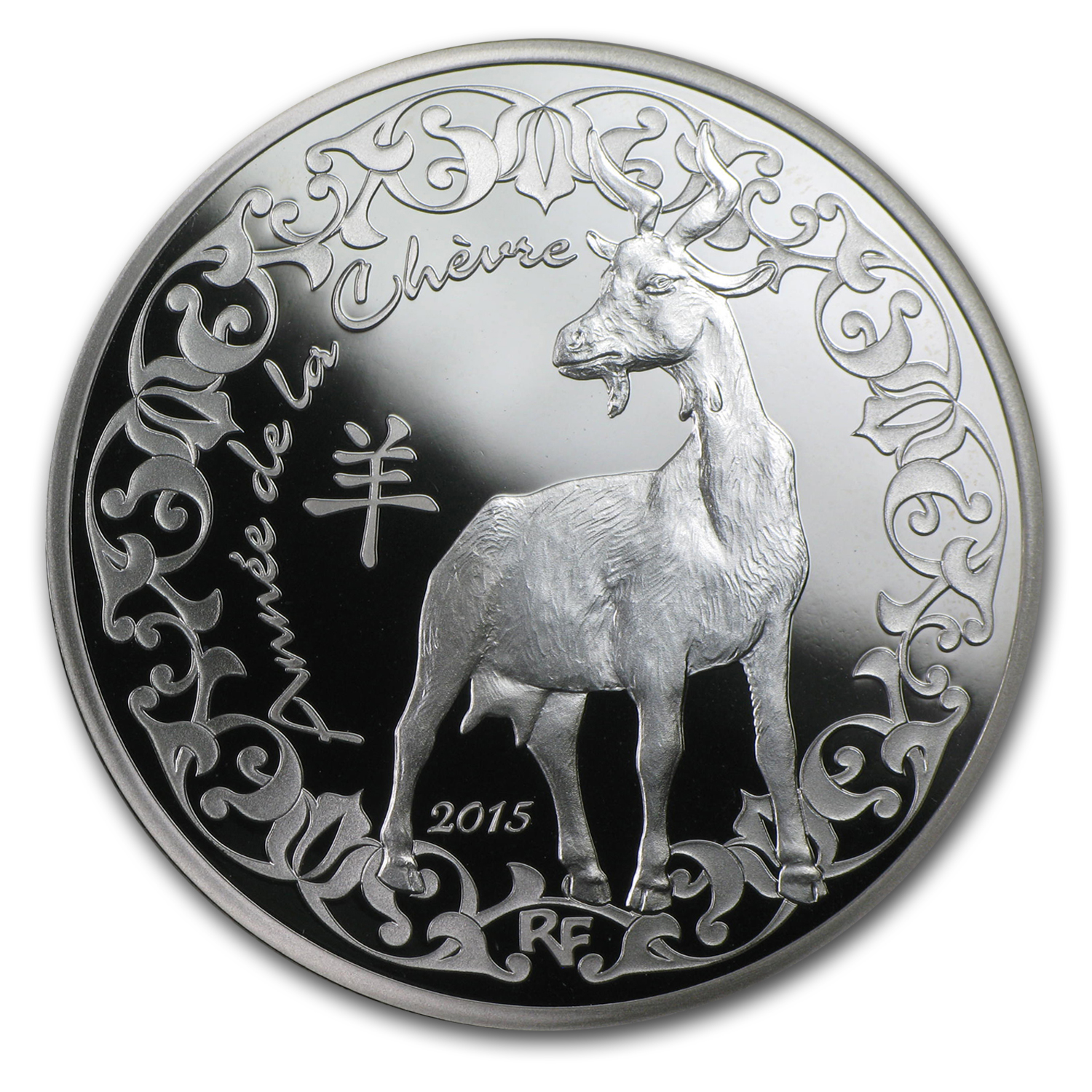 2015 France Silver €10 Year of the Goat Proof (Lunar Series)