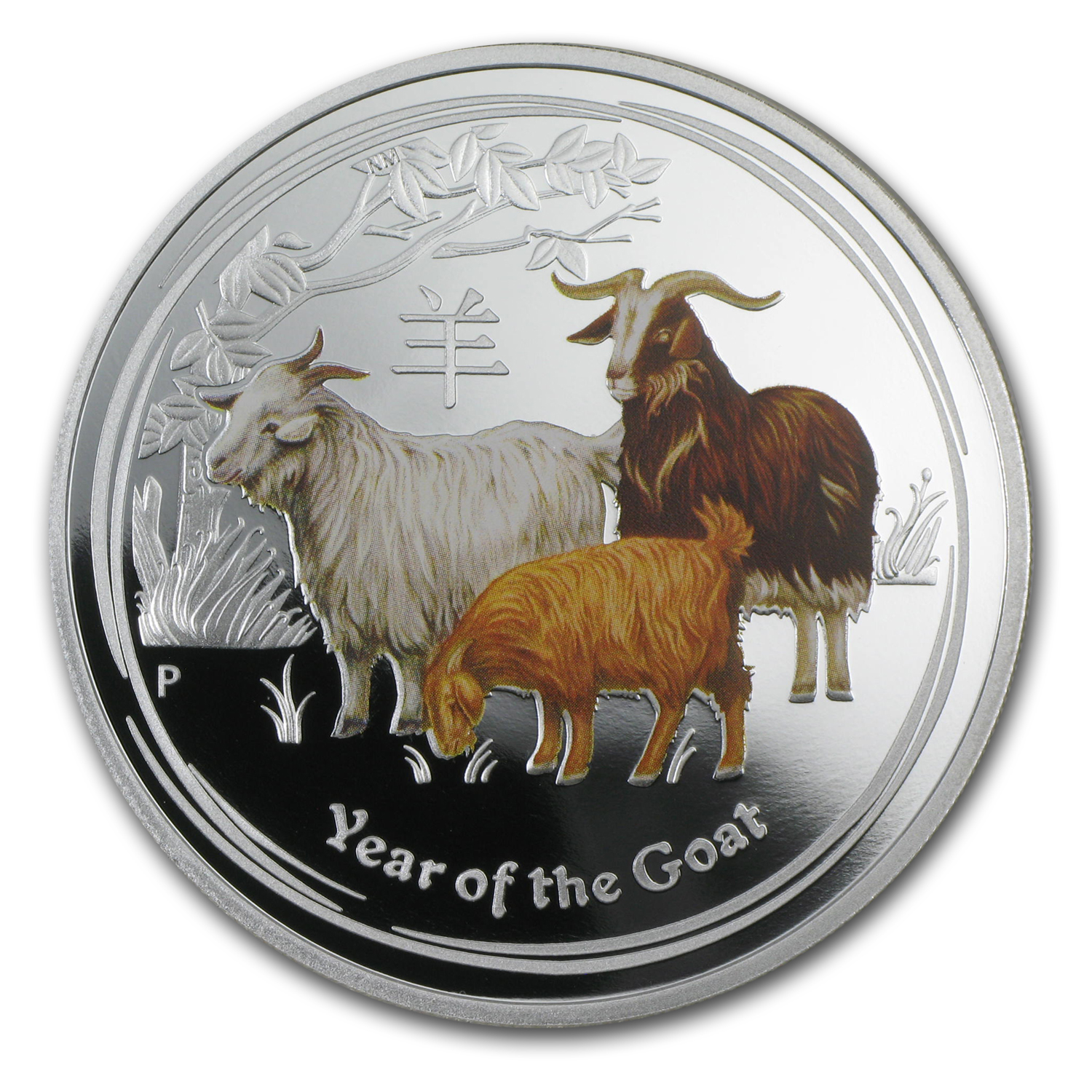 2015 1 oz Silver Australian Year of the Goat Proof (Colorized)