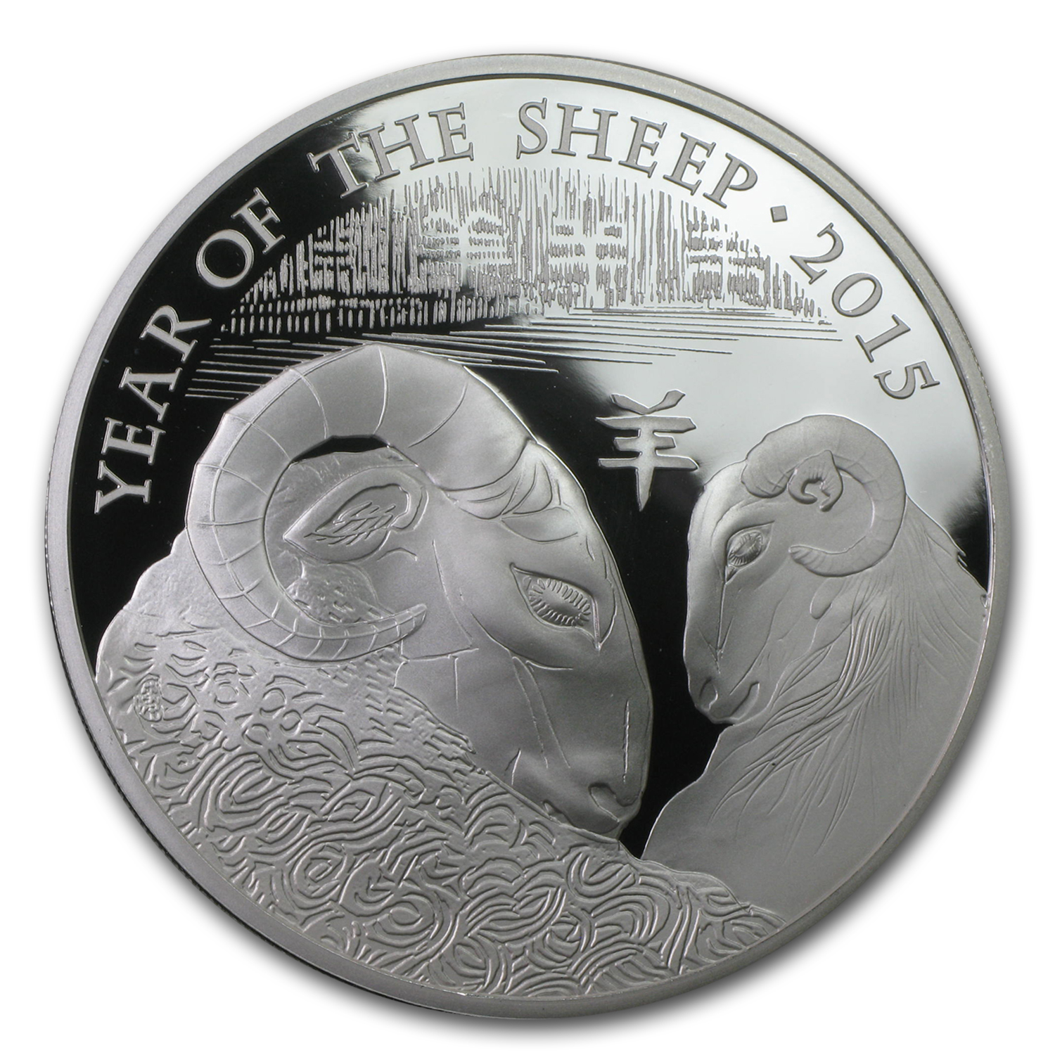 2015 Great Britain 5 oz Silver Year of the Sheep Prf (Box & COA)