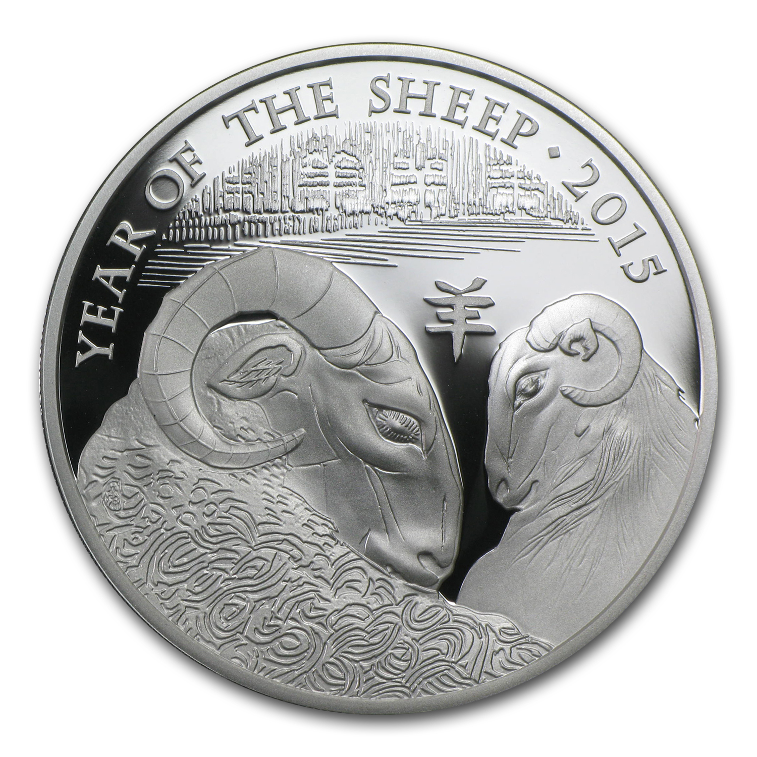 2015 Great Britain 1 oz Silver Year of the Sheep Prf (Box & COA)