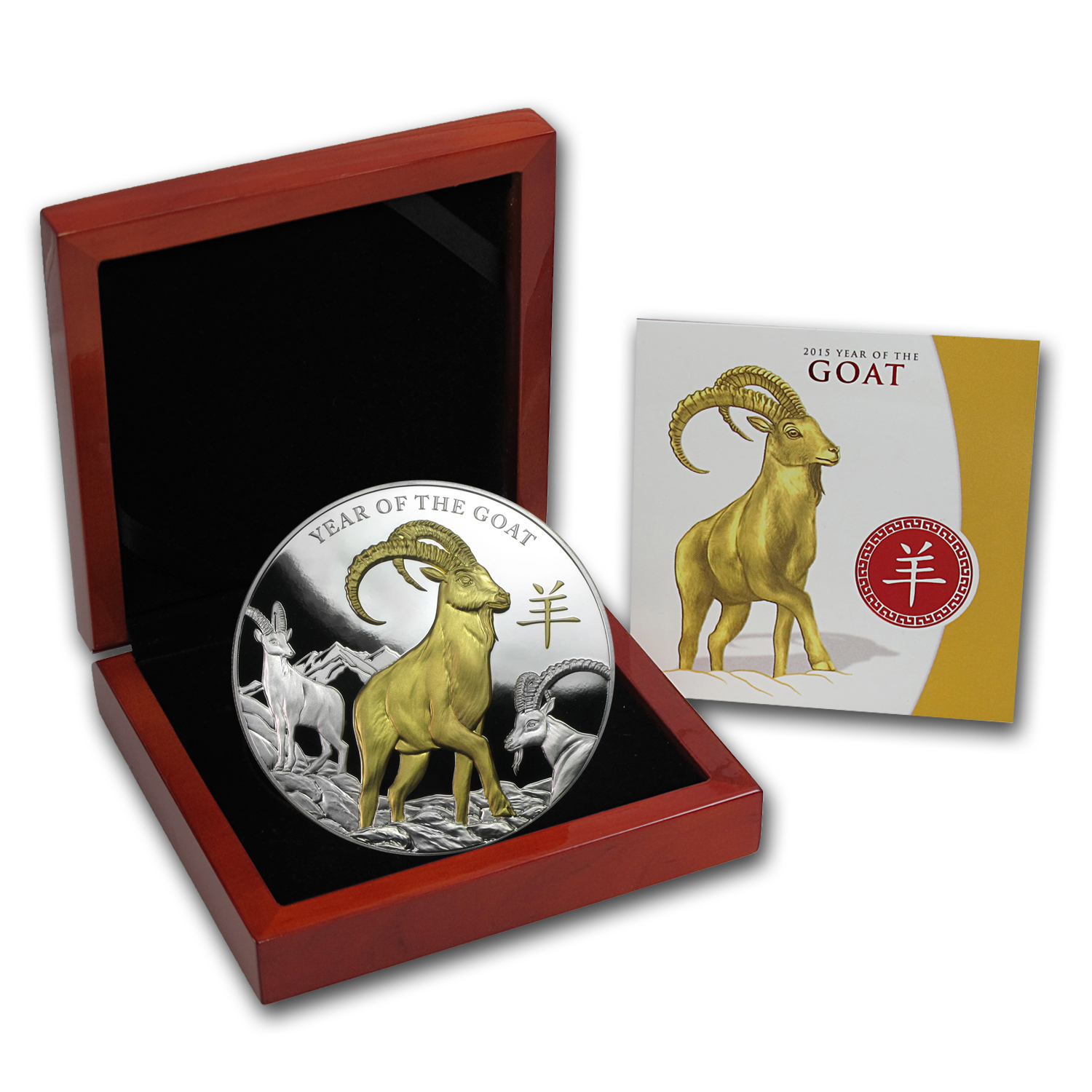 2015 Niue 5 oz Silver Year of the Goat Proof (Gilded)