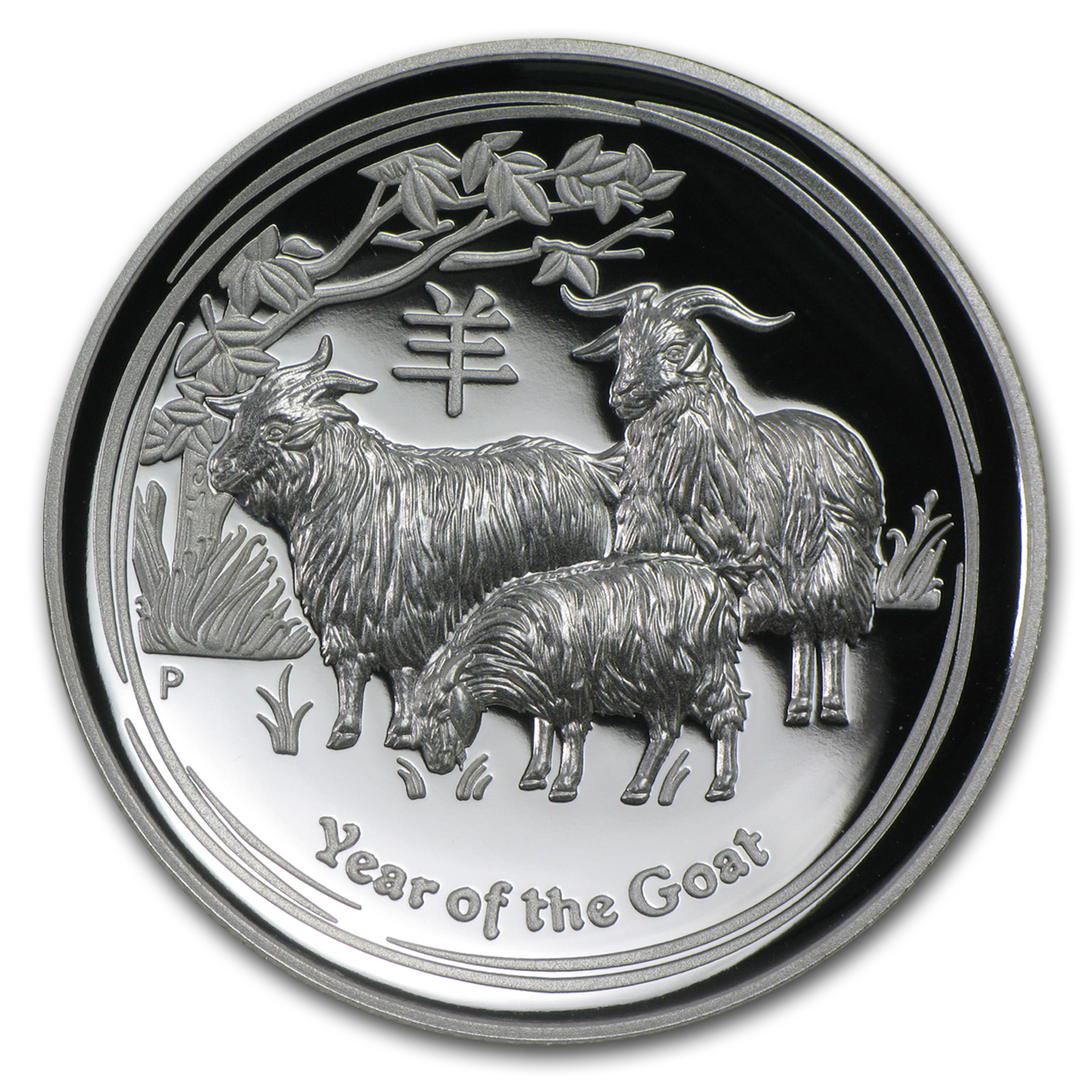 2015 Australia 1 oz Silver Lunar Goat Proof (High Relief)
