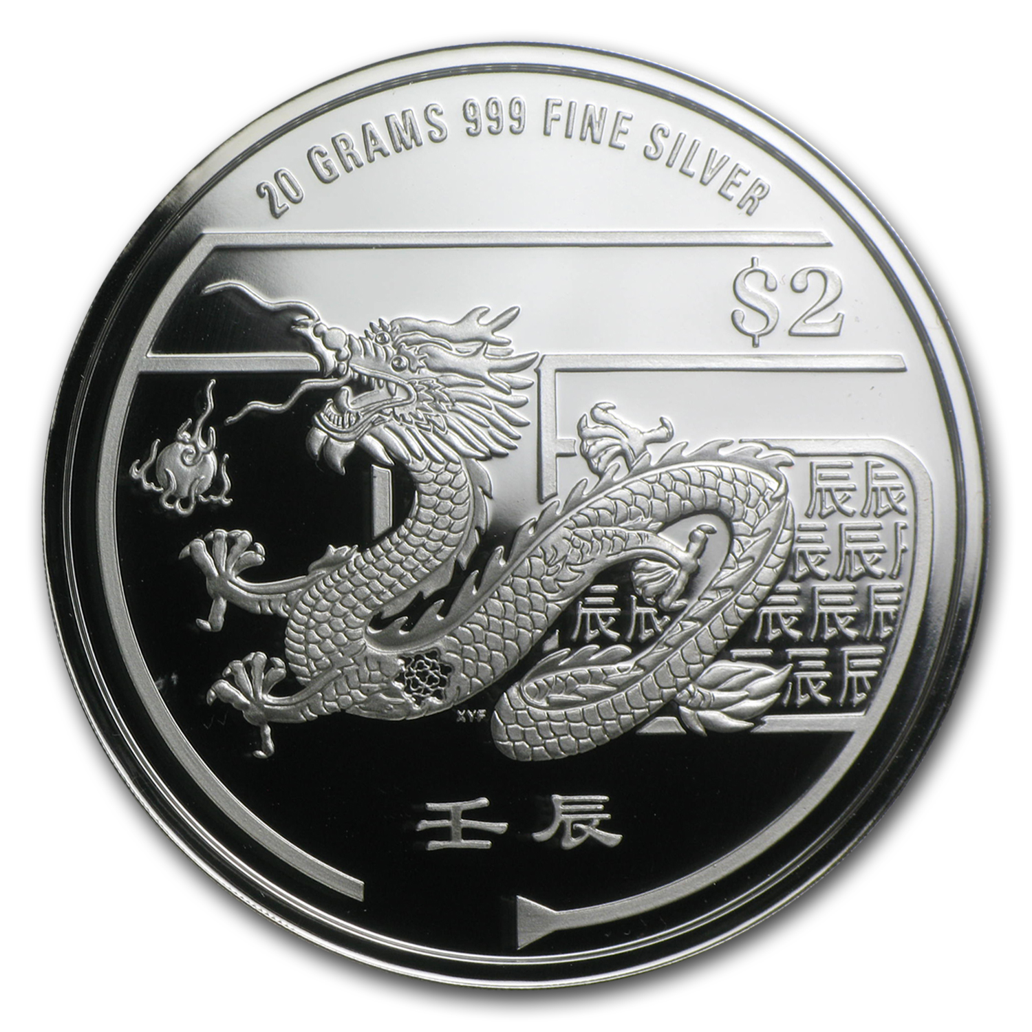 2012 Singapore 20 Gram Lunar Year Of The Dragon Proof