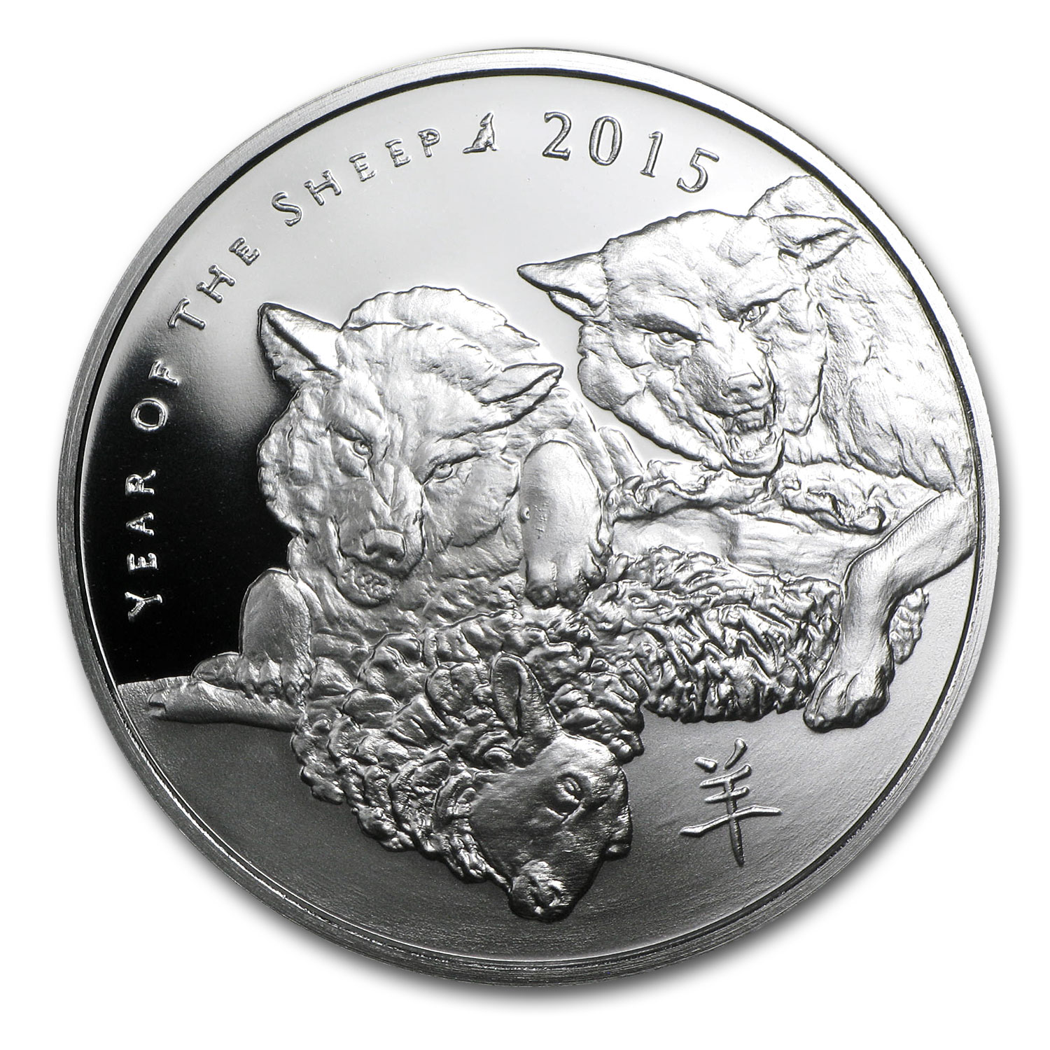 2015 1 oz Silver Proof Round - Year of the Sheep (w/Box & COA)