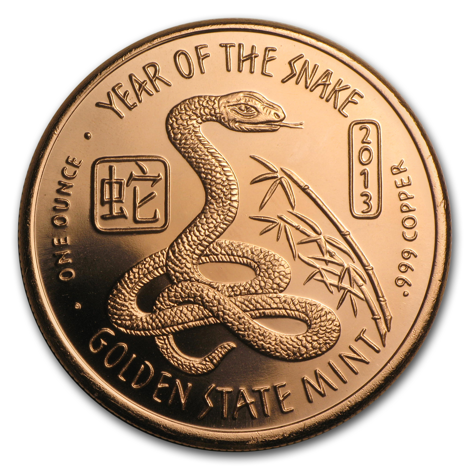2013 1 oz Copper Round - Year of the Snake