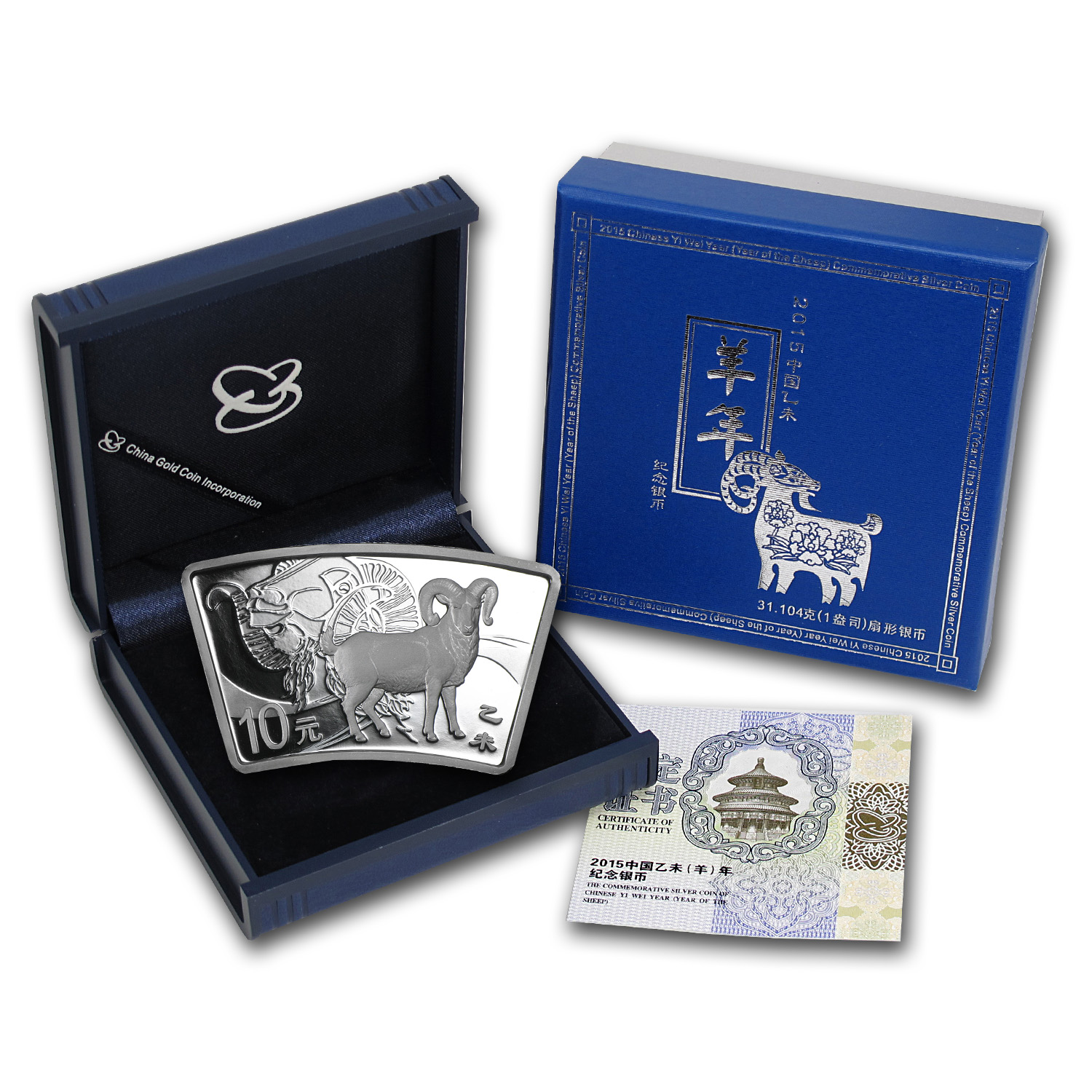2015 China 1 oz Silver Fan Year of the Goat (w/Box & COA)