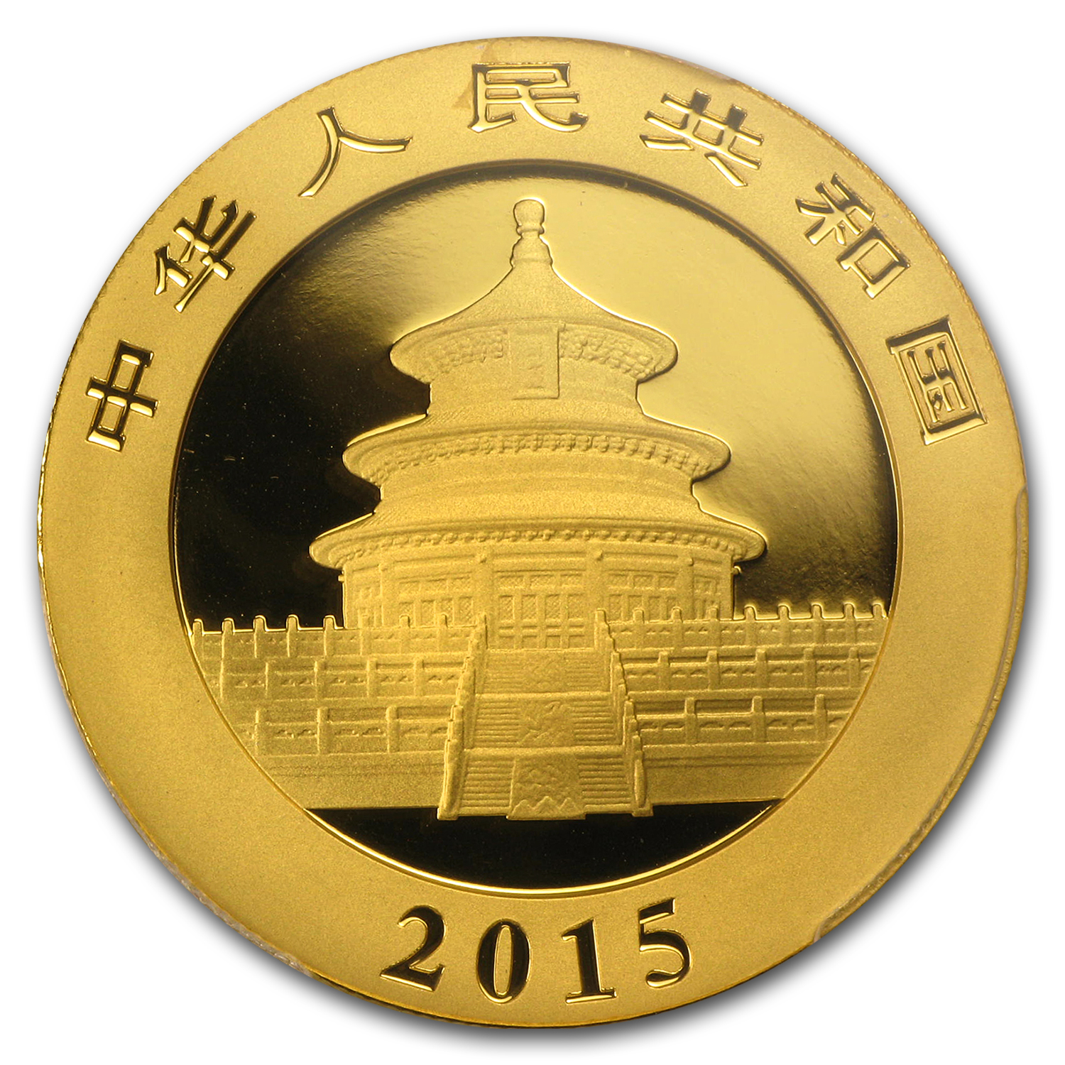 2015 China 1 oz Gold Panda MS-69 PCGS