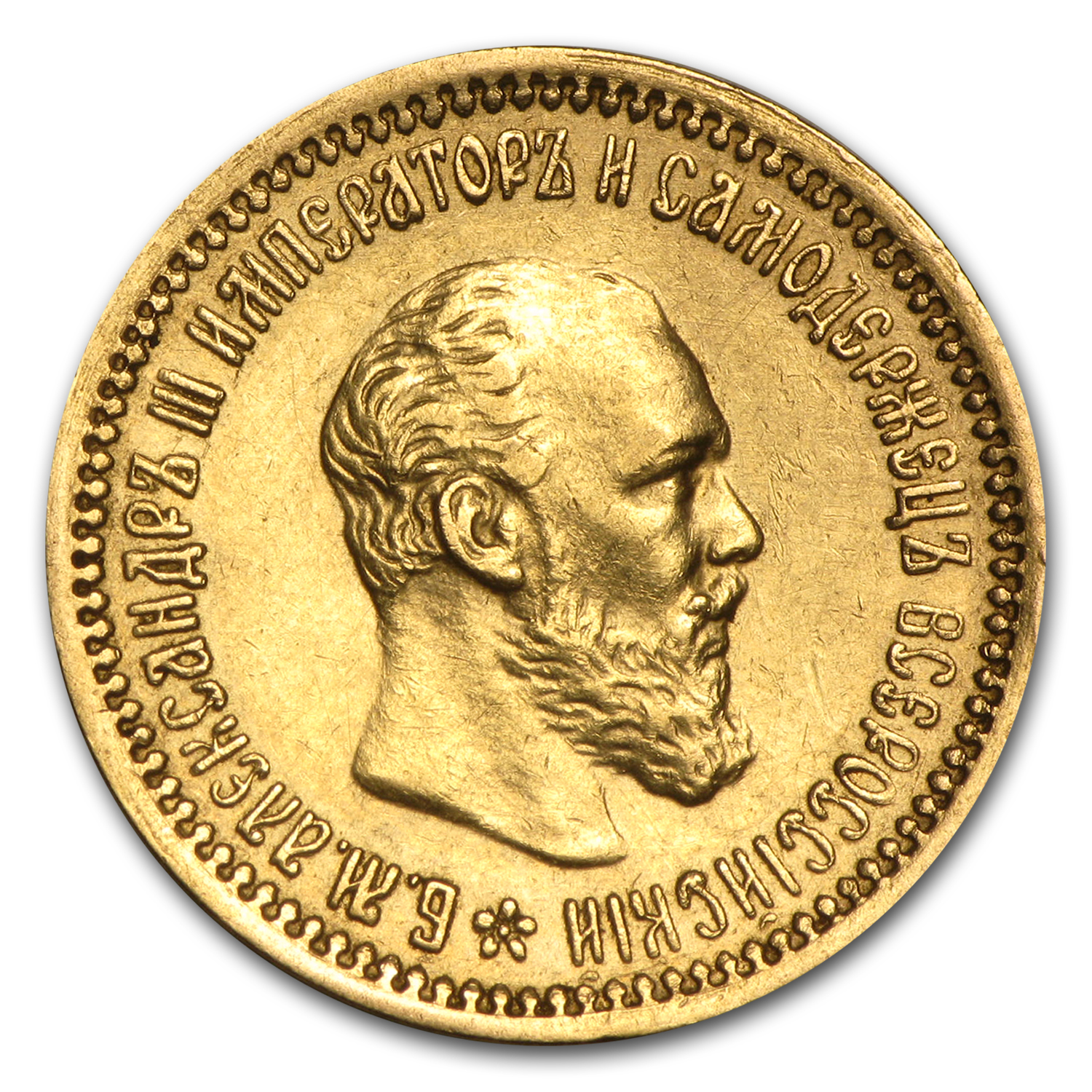 1886-1894 Russia Gold 5 Roubles Alexander III Avg Circ