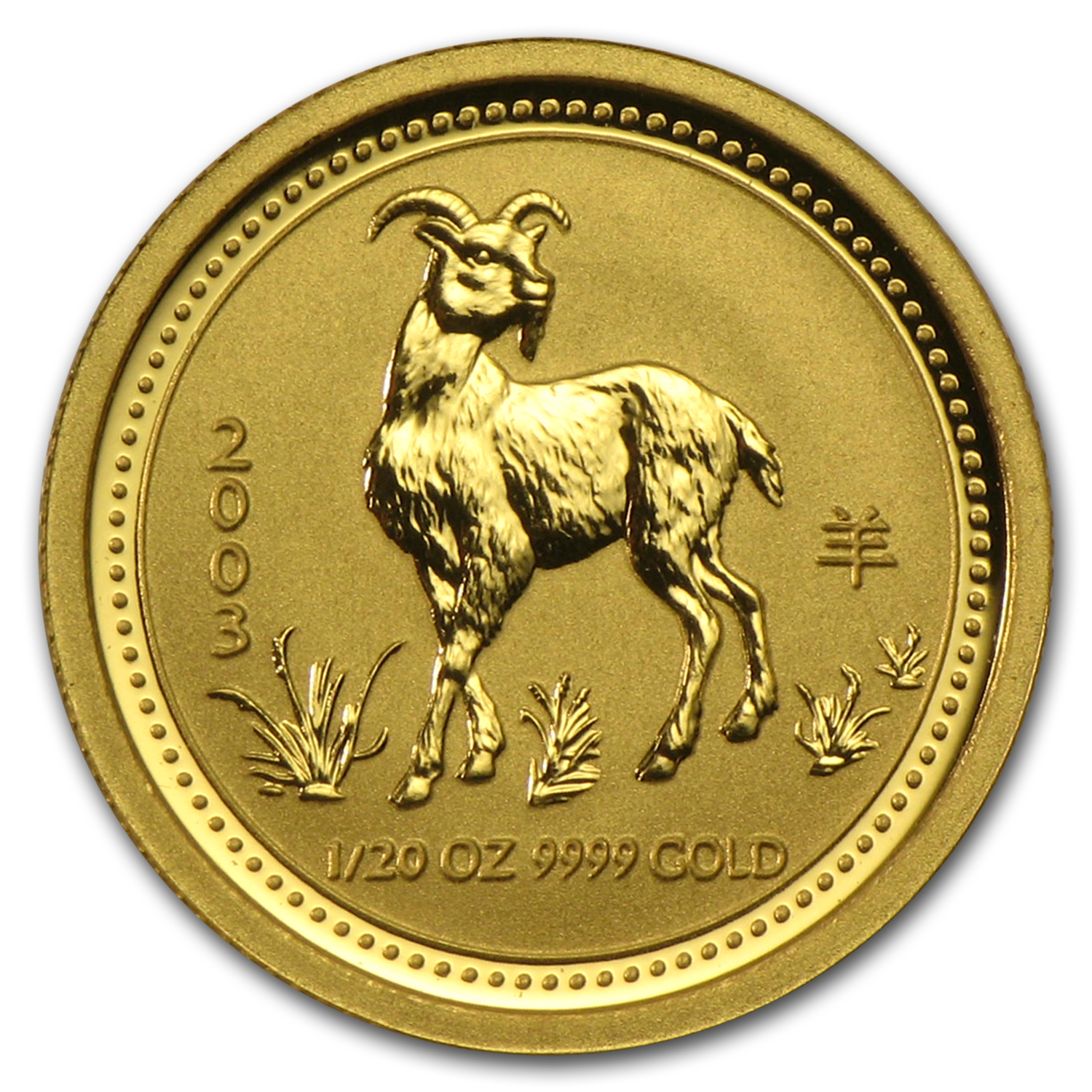 2003 1/20 oz Gold Year of the Goat Lunar Coin (Series I)
